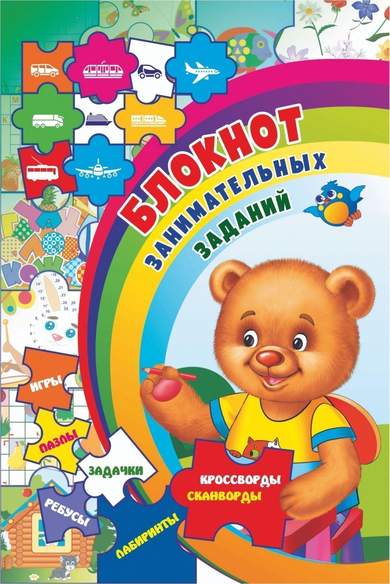 Блокнот занимательных заданий для детей 4-7 лет: игры, пазлы, задачки, ребусы, лабиринты, кроссворды, сканвордыЗанятия с детьми дошкольного возраста<br>Блокнот Занимательные странички представлен в виде цветных страничек с развивающими заданиями: головоломками, ребусами, кроссвордами, задачами, играми, раскрасками и многим другим. Вымышленный герой вместе с ребятами отправляется в увлекательное путешес...<br><br>Год: 2018<br>Серия: Блокнот с заданиями<br>Высота: 160<br>Ширина: 105<br>Толщина: 2<br>Переплёт: мягкая, скрепка