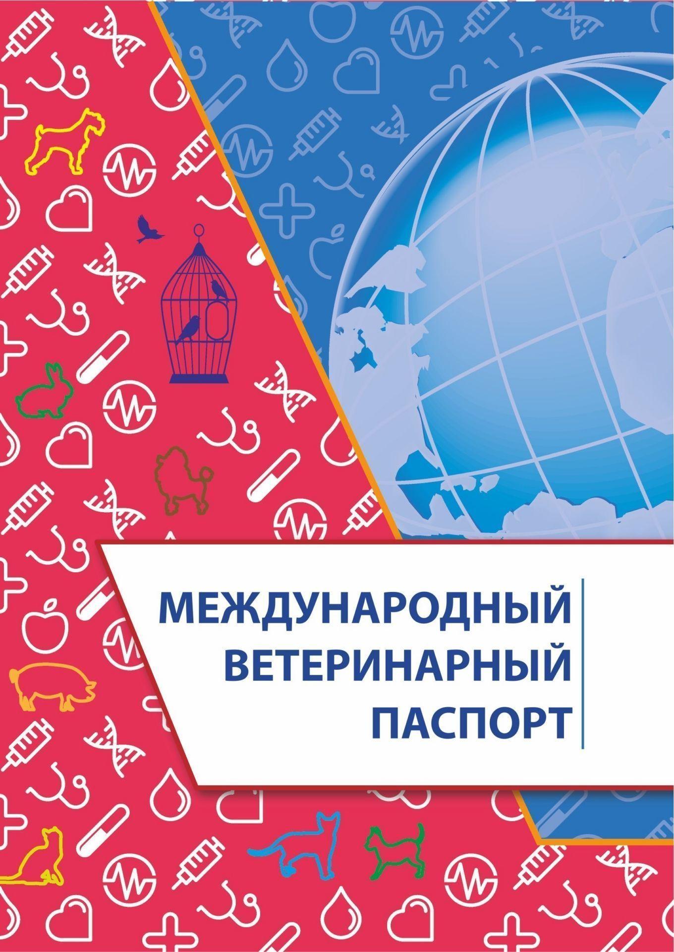 Международный ветеринарный паспортМедицинские карты и журналы здоровья<br>Материалы:на блок - бумага офсетная, пл. 65.00;на обложку - бумага мелованная, пл. 200.00.<br><br>Год: 2018<br>Высота: 195<br>Ширина: 140<br>Толщина: 1<br>Переплёт: мягкая, скрепка
