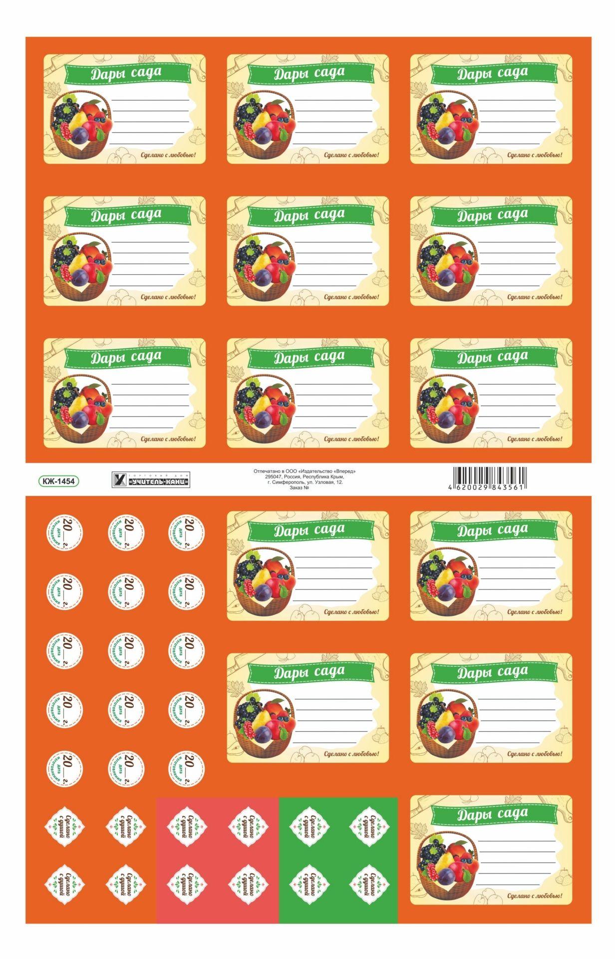 Самоклеящиеся этикетки для домашних заготовок Дары садаСад, огород<br>Универсальные самоклеящиеся этикетки, которые можно наклеивать на стекло, пластик, жесть и картон. Удобны для обозначения даты консервирования овощей и фруктов. В набор входит:Дары сада - 14 шт., размер этикетки - 7,7 х 5,4 см.Дата изготовления - 15 шт., ...<br><br>Год: 2018<br>Высота: 260<br>Ширина: 410