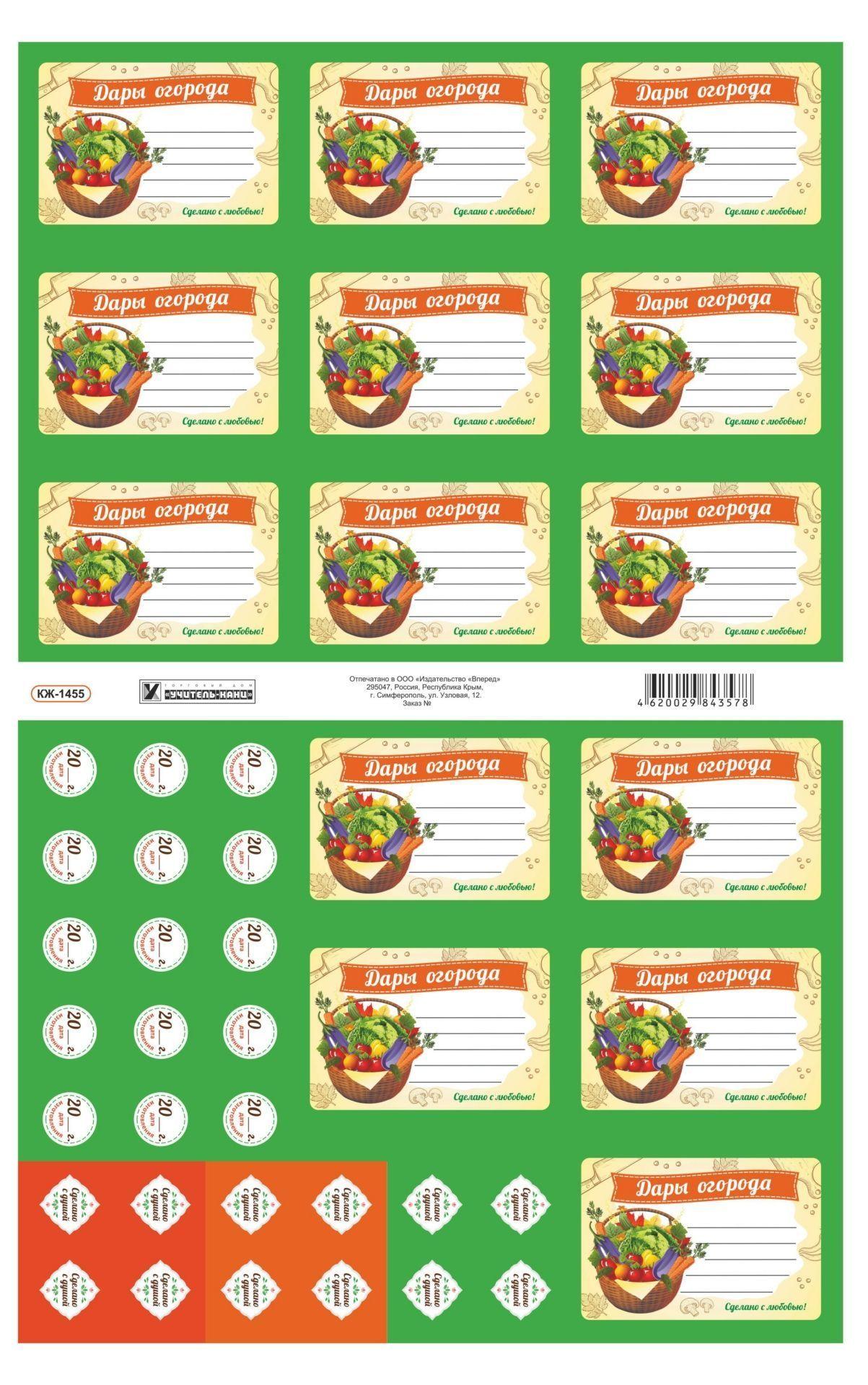 Самоклеящиеся этикетки для  домашних заготовок Дары огородаСад, огород<br>.<br><br>Год: 2017<br>Высота: 260<br>Ширина: 410