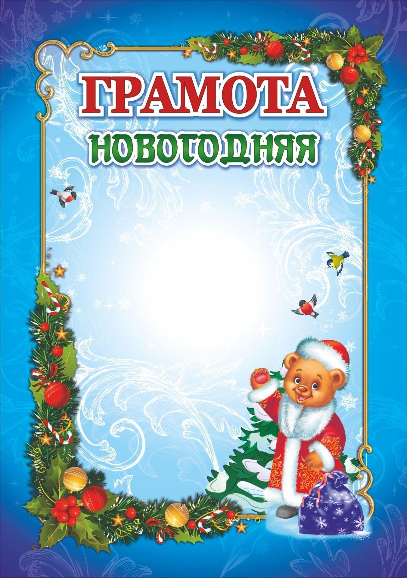 Грамота новогодняя (с Плюшиком, в образе Деда Мороза): Формат А5К праздникам и мероприятиям<br>Материалы:иллюстрации - бумага мелованная, пл. 250.00.<br><br>Год: 2017<br>Высота: 210<br>Ширина: 148