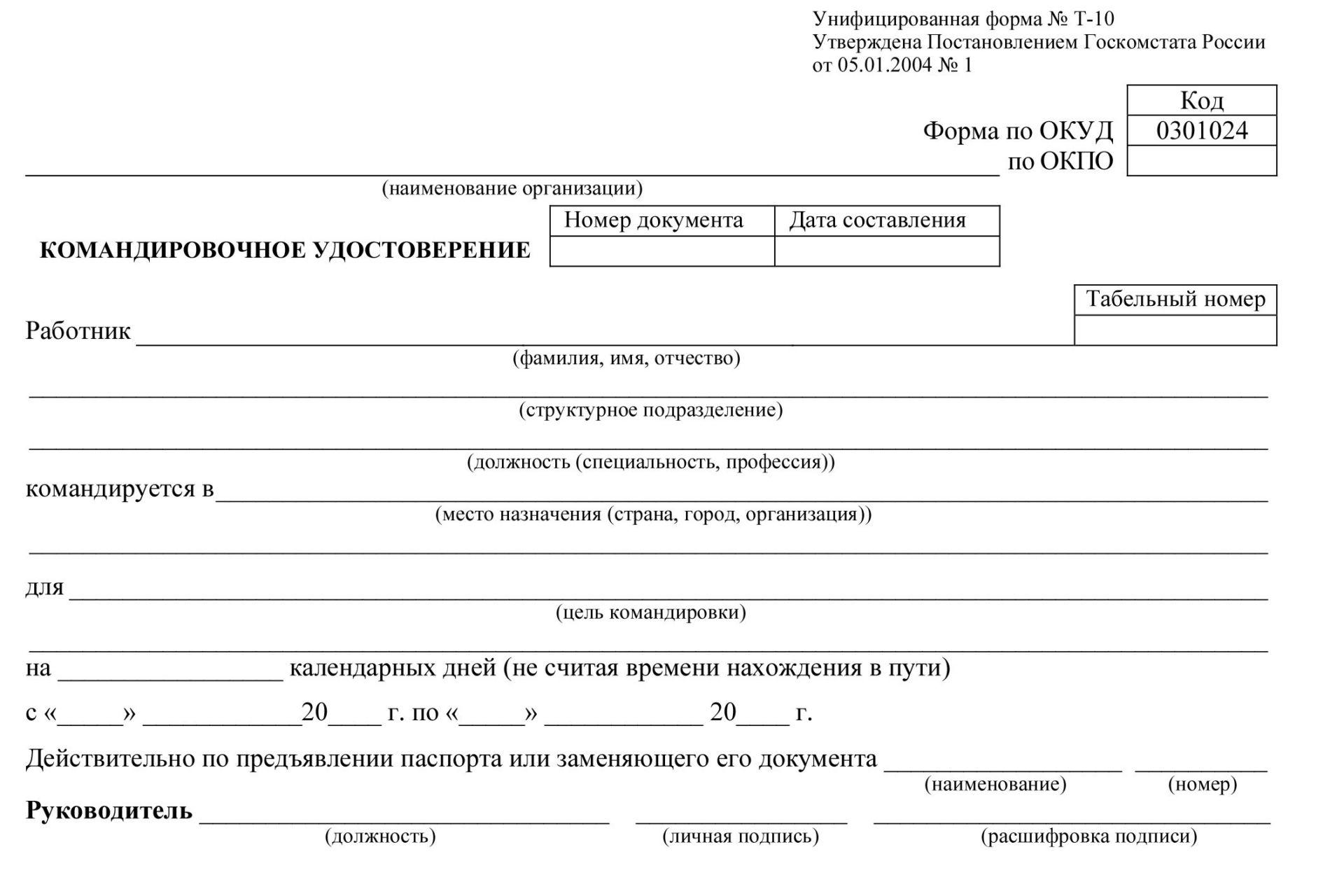 Командировочное удостоверение (форма № Т-10): упаковка 100 шт.Журналы и бланки для организаций различных форм собственности, включая ОО и ДОО<br>.<br><br>Год: 2018<br>Высота: 195<br>Ширина: 140<br>Переплёт: бланк