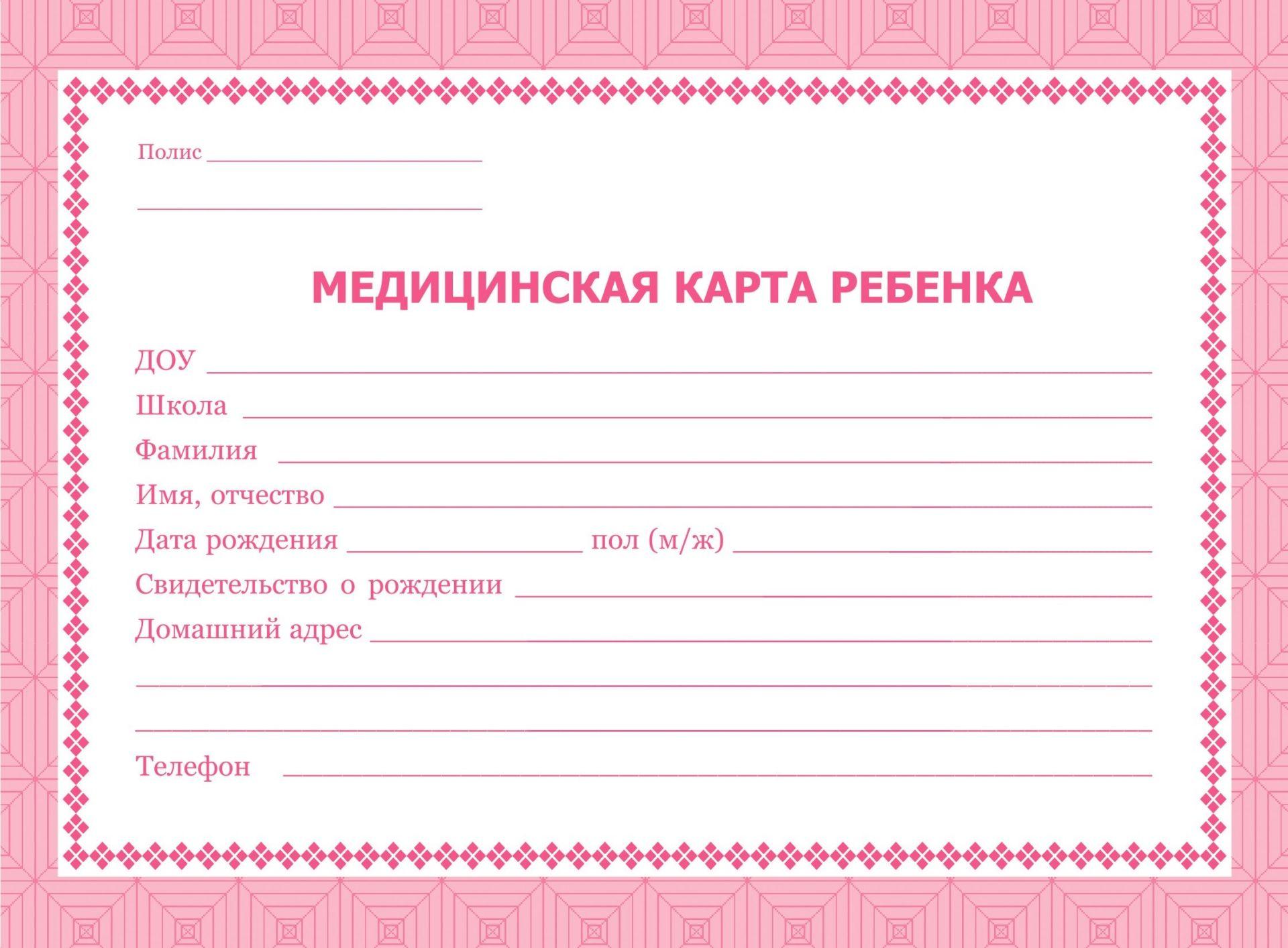 Медицинская карта ребёнка: цвет красныйМедицинские карты и журналы здоровья<br>Материалы:на блок - бумага офсетная, пл. 65.00;на обложку - бумага офсетная, пл. 120.00.<br><br>Год: 2017<br>Высота: 140<br>Ширина: 195<br>Толщина: 3<br>Переплёт: мягкая, скрепка