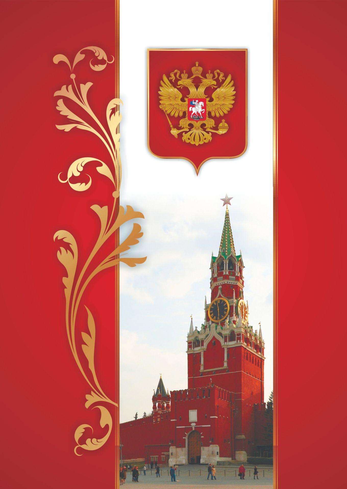 Адресная папка Московский КремльПапки адресные<br>Материалы:на обложку - бумага мелованная, пл. 130.00;на обложку - переплетный материал, пл. 2.00.<br><br>Год: 2017<br>Высота: 310<br>Ширина: 220<br>Переплёт: 7БЦ (твердый)