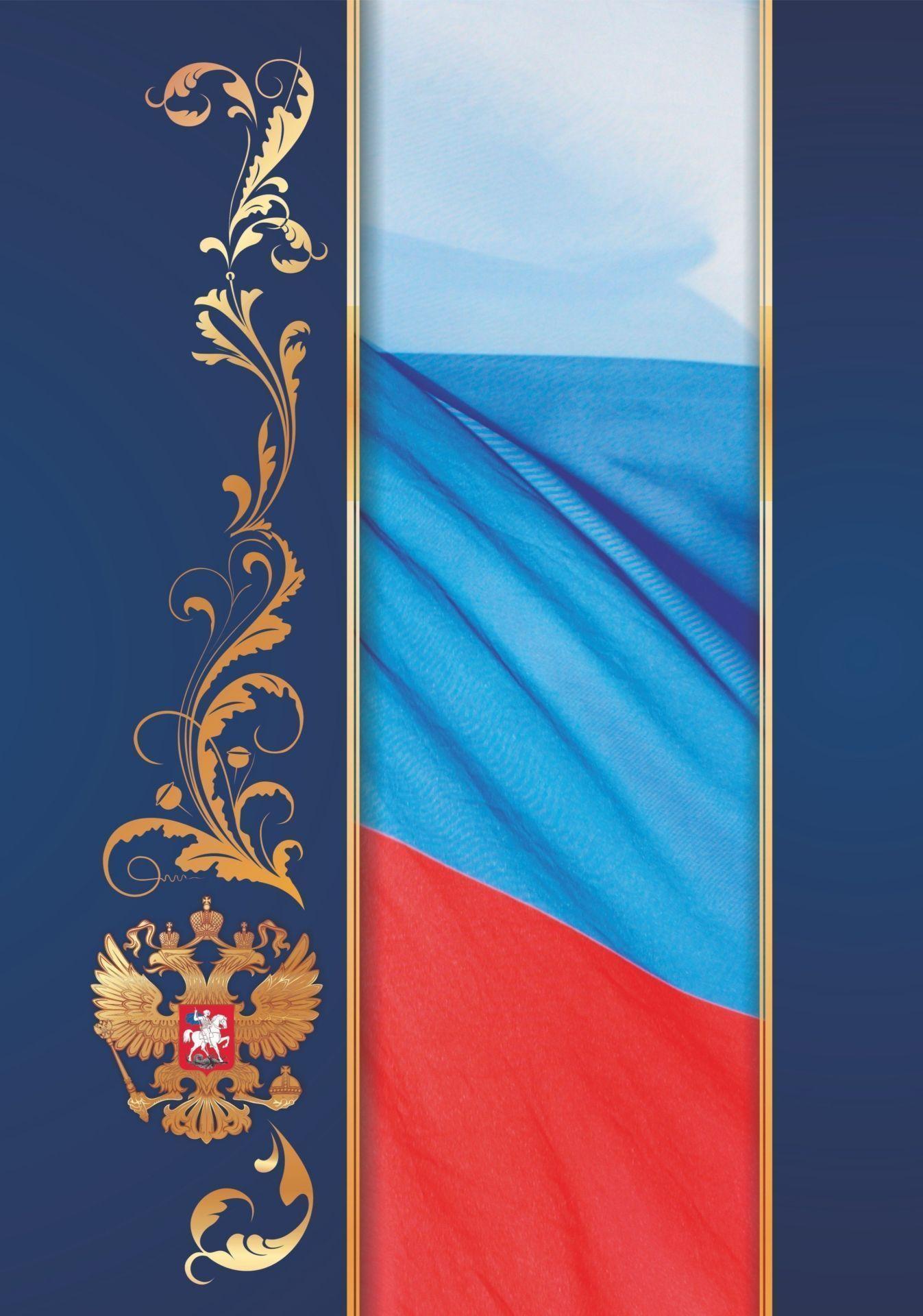 Адресная папка С российским флагомПапки адресные<br>Материалы:на обложку - бумага мелованная, пл. 130.00;на обложку - переплетный материал, пл. 2.00.<br><br>Год: 2017<br>Высота: 310<br>Ширина: 220<br>Переплёт: 7БЦ (твердый)