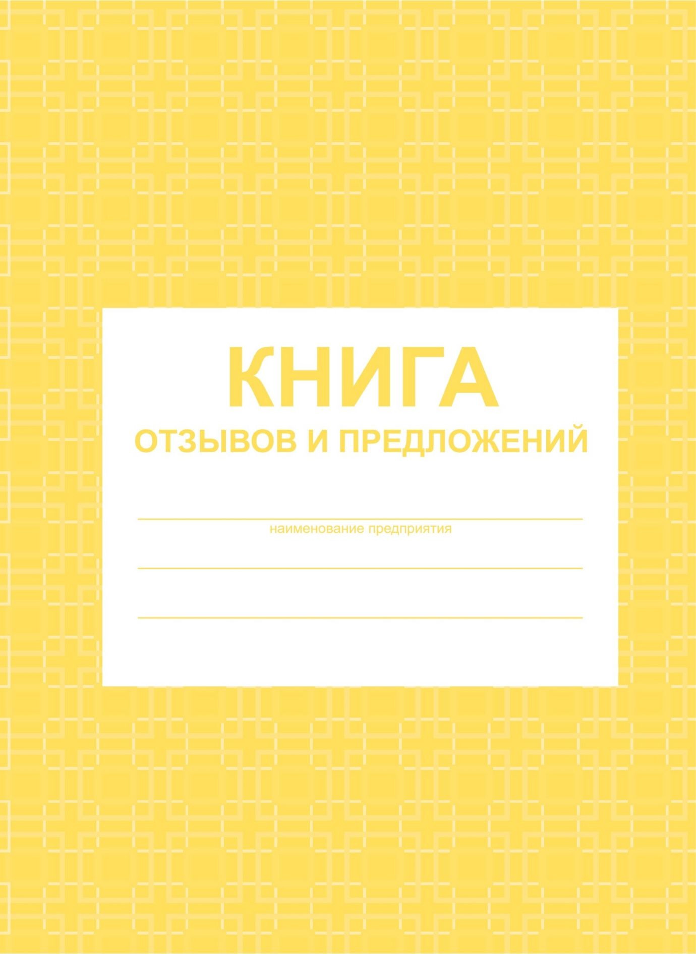 Книга отзывов и предложенийЖурналы и бланки для организаций различных форм собственности, включая ОО и ДОО<br>Материалы:на блок - бумага писчая, пл. 60.00;на обложку - картон мелованный, пл. 190.00.<br><br>Год: 2017<br>Высота: 195<br>Ширина: 140<br>Толщина: 4<br>Переплёт: мягкая, скрепка