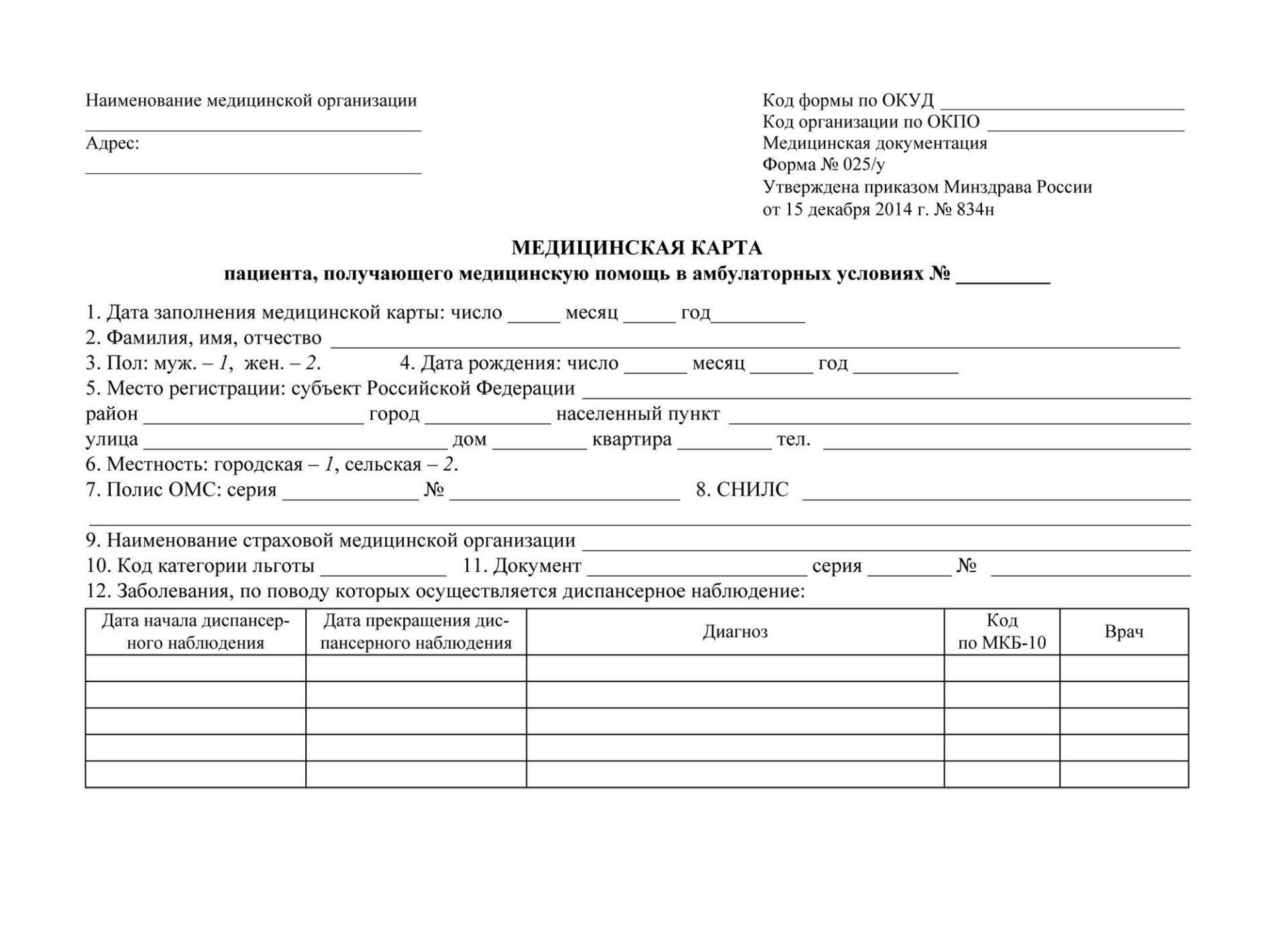 Медицинская карта пациента, получающего медицинскую помощь в амбулаторных условияхМедицинские карты и журналы здоровья<br>Материалы:на блок - бумага офсетная, пл. 65.00;на обложку - бумага офсетная, пл. 160.00.<br><br>Год: 2017<br>Высота: 140<br>Ширина: 195<br>Толщина: 2<br>Переплёт: мягкая, скрепка