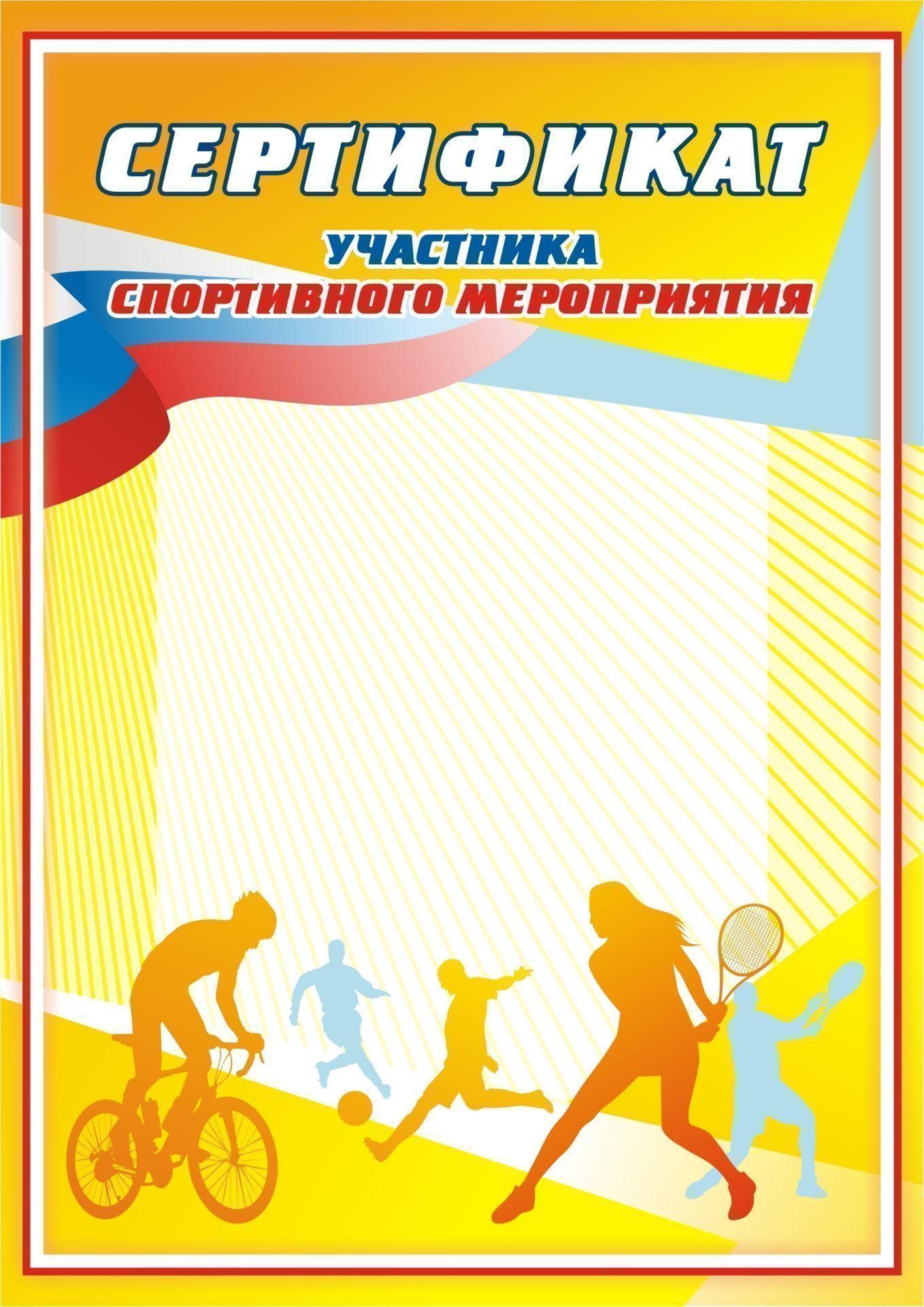 Сертификат участника спортивного мероприятия: (Формат А4,  бумага мелованная матовая)За спортивные достижения<br>.<br><br>Год: 2017<br>Высота: 297<br>Ширина: 210