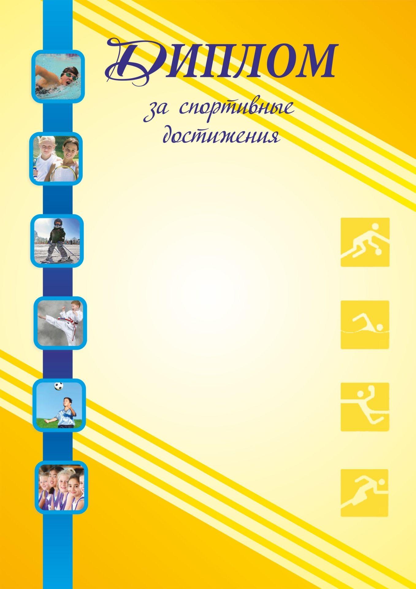 Диплом за спортивные достиженияЗа спортивные достижения<br>Материалы:на обложку - бумага мелованная, пл. 250.00.<br><br>Год: 2017<br>Высота: 297<br>Ширина: 210