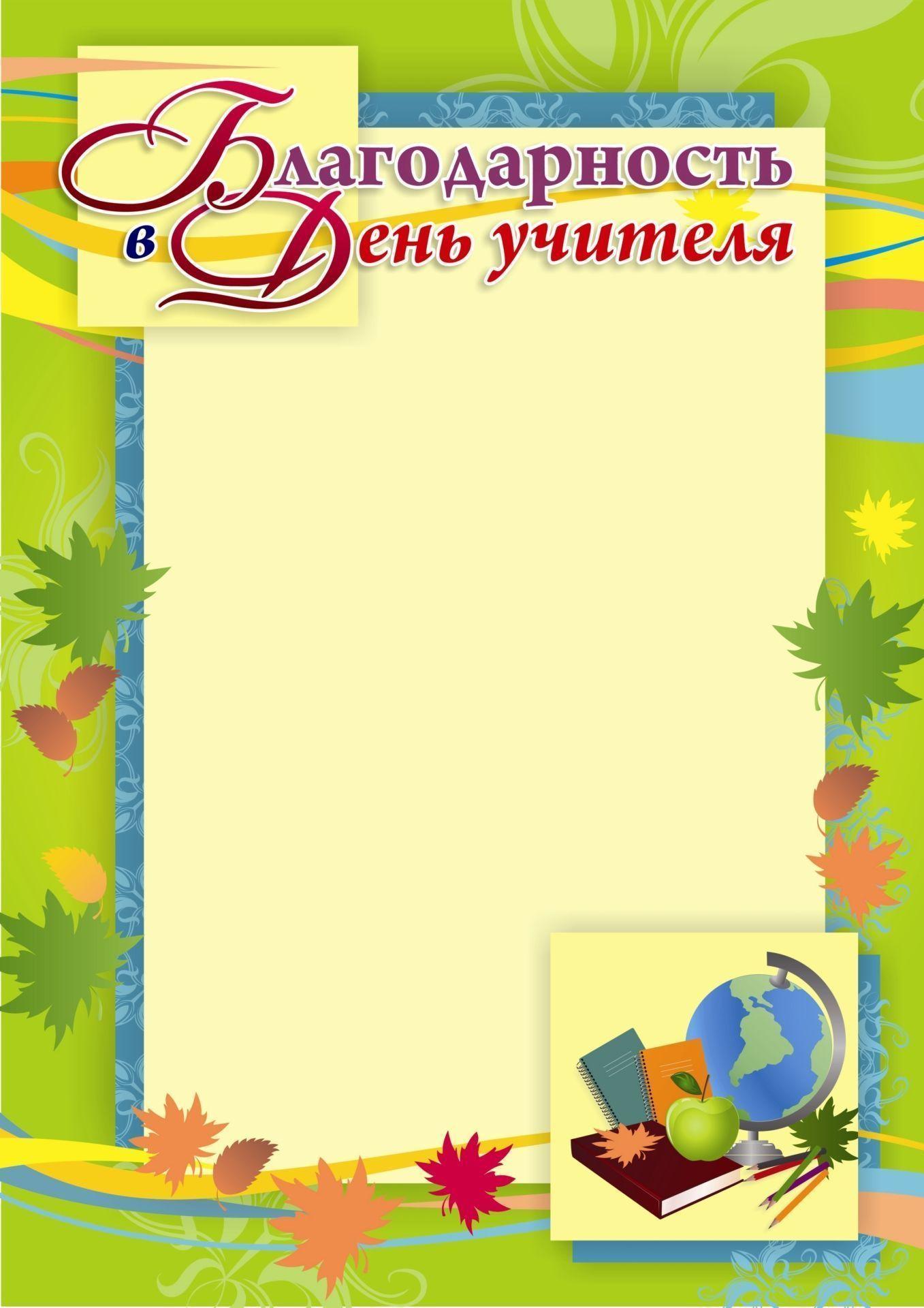 Благодарность в День УчителяКо Дню учителя!<br>Материалы:на обложку - бумага мелованная, пл. 250.00.<br><br>Год: 2017<br>Высота: 297<br>Ширина: 210