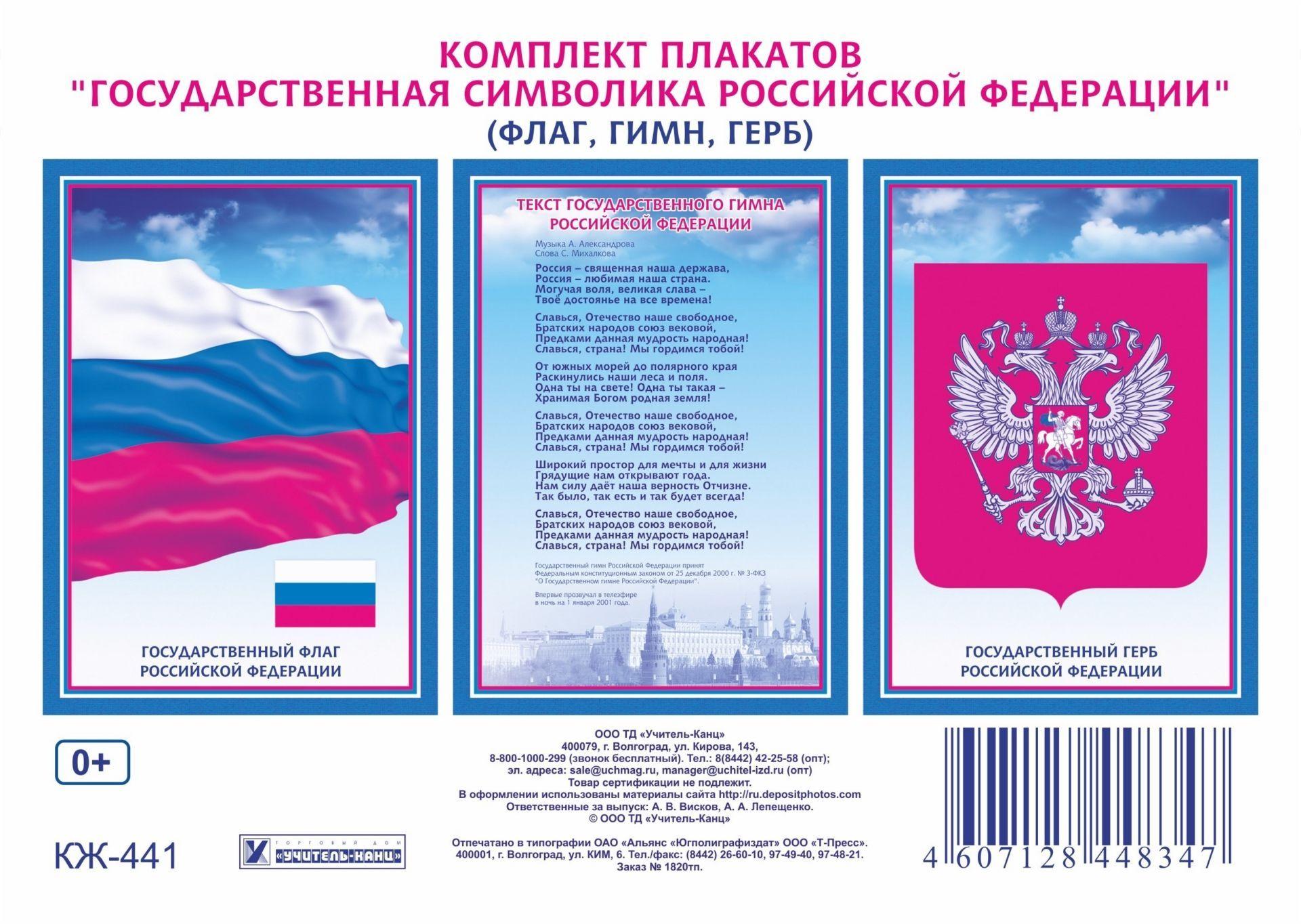Комплект плакатов Государственная символика РФ (гимн, герб, флаг)Плакаты, постеры, карты<br>.<br><br>Год: 2017<br>Высота: 297<br>Ширина: 420
