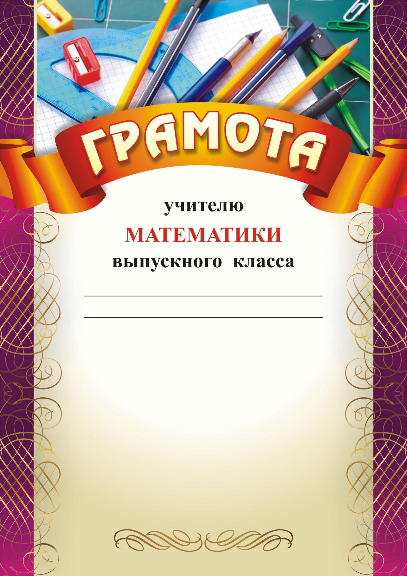 Грамота учителю математики выпускного класса: (Формат А4,  бумага мелованная матовая)К праздникам и мероприятиям<br>.<br><br>Год: 2017<br>Высота: 297<br>Ширина: 210