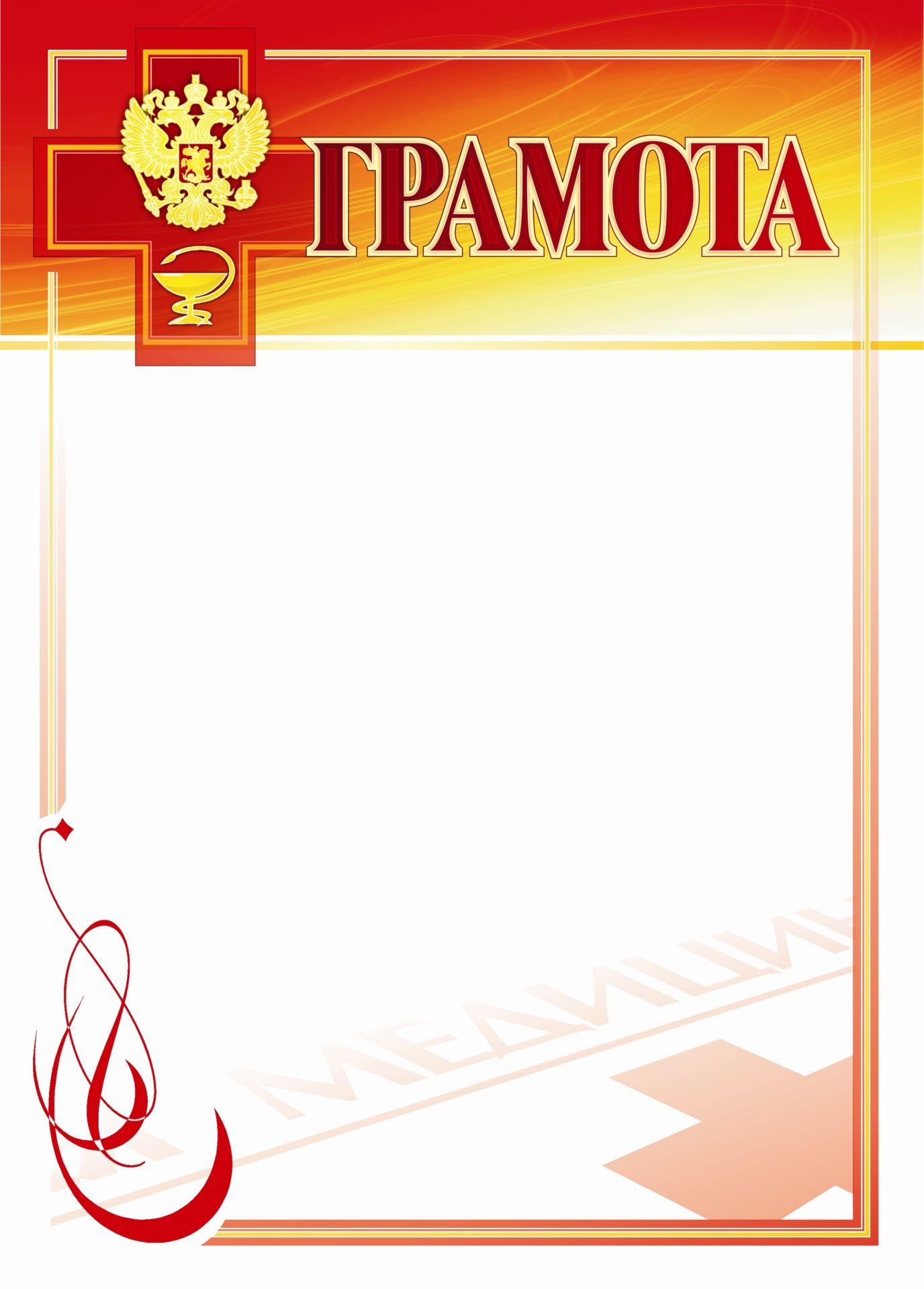 Грамота (с медицинской символикой): (Формат А4,  бумага мелованная матовая)К праздникам и мероприятиям<br>Материалы:на обложку - бумага мелованная, пл. 250.00.<br><br>Год: 2017<br>Высота: 297<br>Ширина: 210