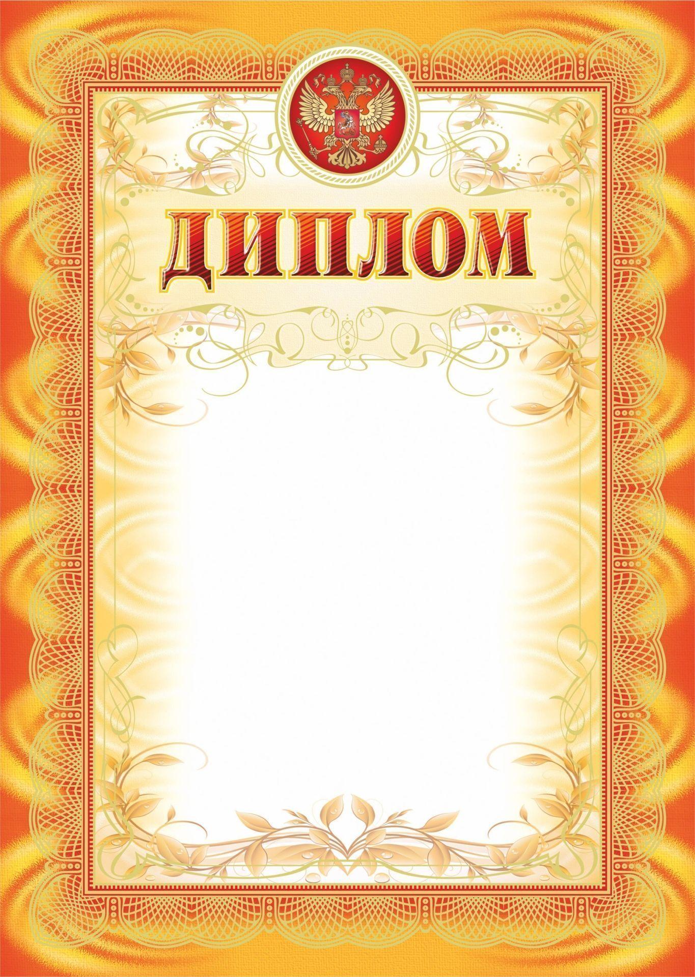 Диплом (рамка оранжевая, с тиснением)Общего назначения<br>Материалы:на обложку - бумага мелованная, пл. 250.00.<br><br>Год: 2017<br>Высота: 297<br>Ширина: 210