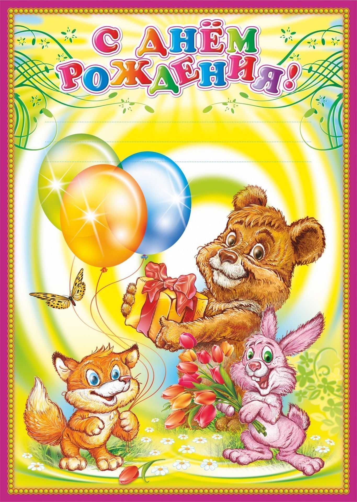 Открытки на день рождения детям распечатать 209