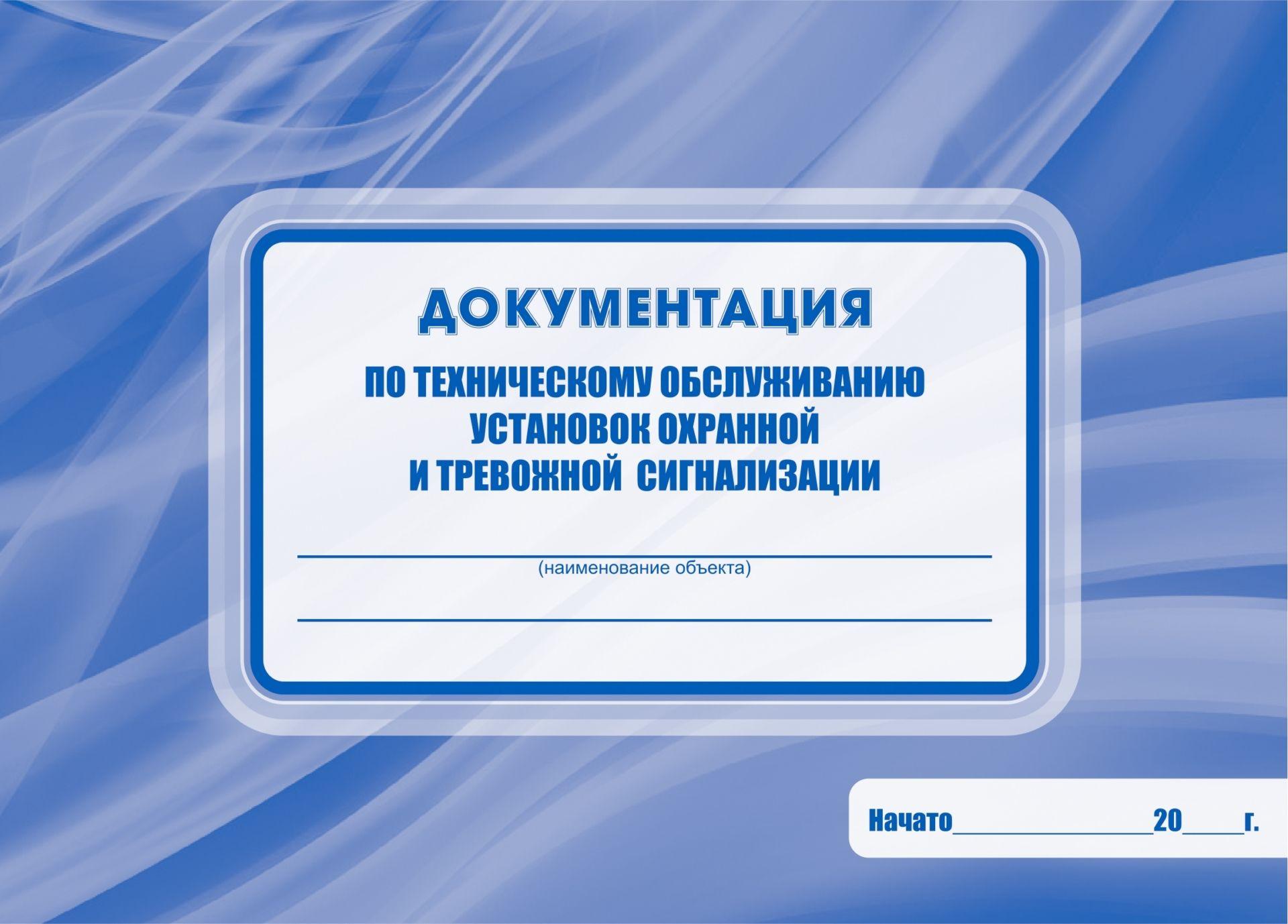 Документация по техническому обслуживанию установок охранной и тревожной сигнализацииЖурналы для охранных организаций<br>Материалы:на блок - бумага офсетная, пл. 65.00;на обложку - бумага мелованная, пл. 148.00.<br><br>Год: 2017<br>Высота: 140<br>Ширина: 195<br>Толщина: 2<br>Переплёт: мягкая, скрепка
