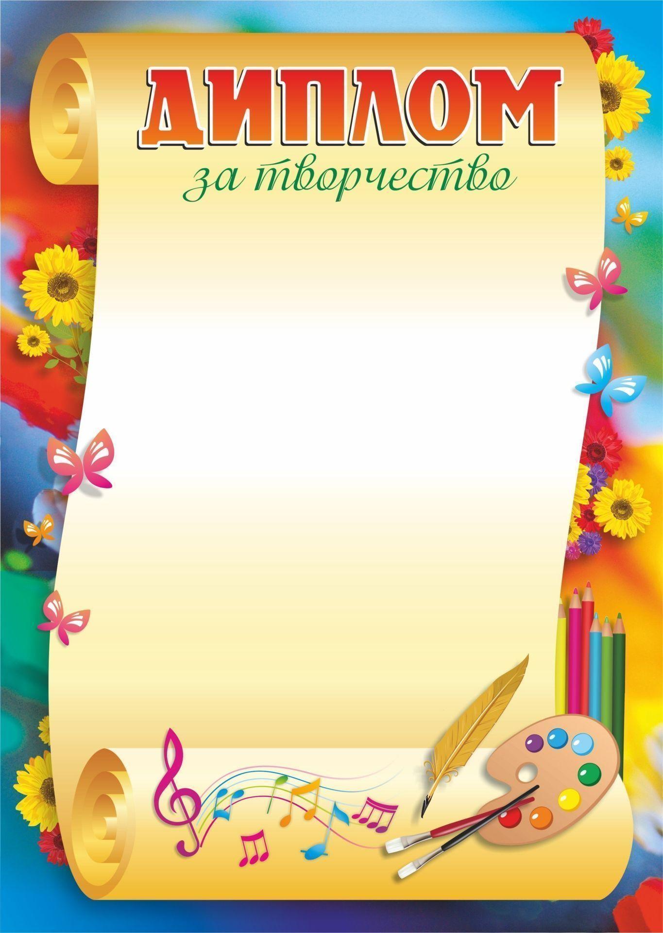 Диплом за творчество (детский)Учащимся<br>Материалы:иллюстрации - бумага мелованная, пл. 250.00.<br><br>Год: 2017<br>Высота: 297<br>Ширина: 210