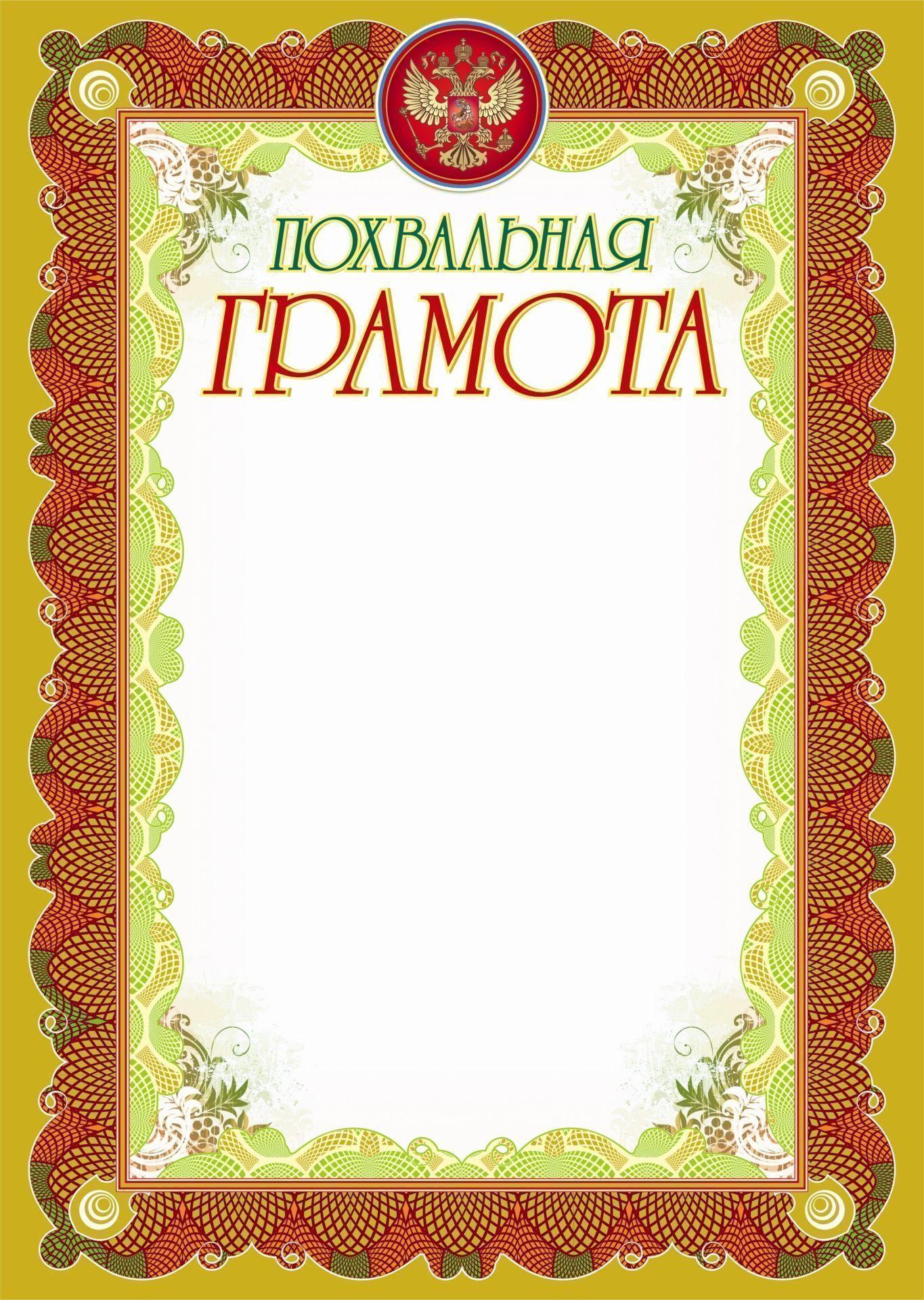 Похвальная грамота (бронза)Общего назначения<br>Материалы:иллюстрации - бумага мелованная, пл. 250.00.<br><br>Год: 2017<br>Высота: 297<br>Ширина: 210