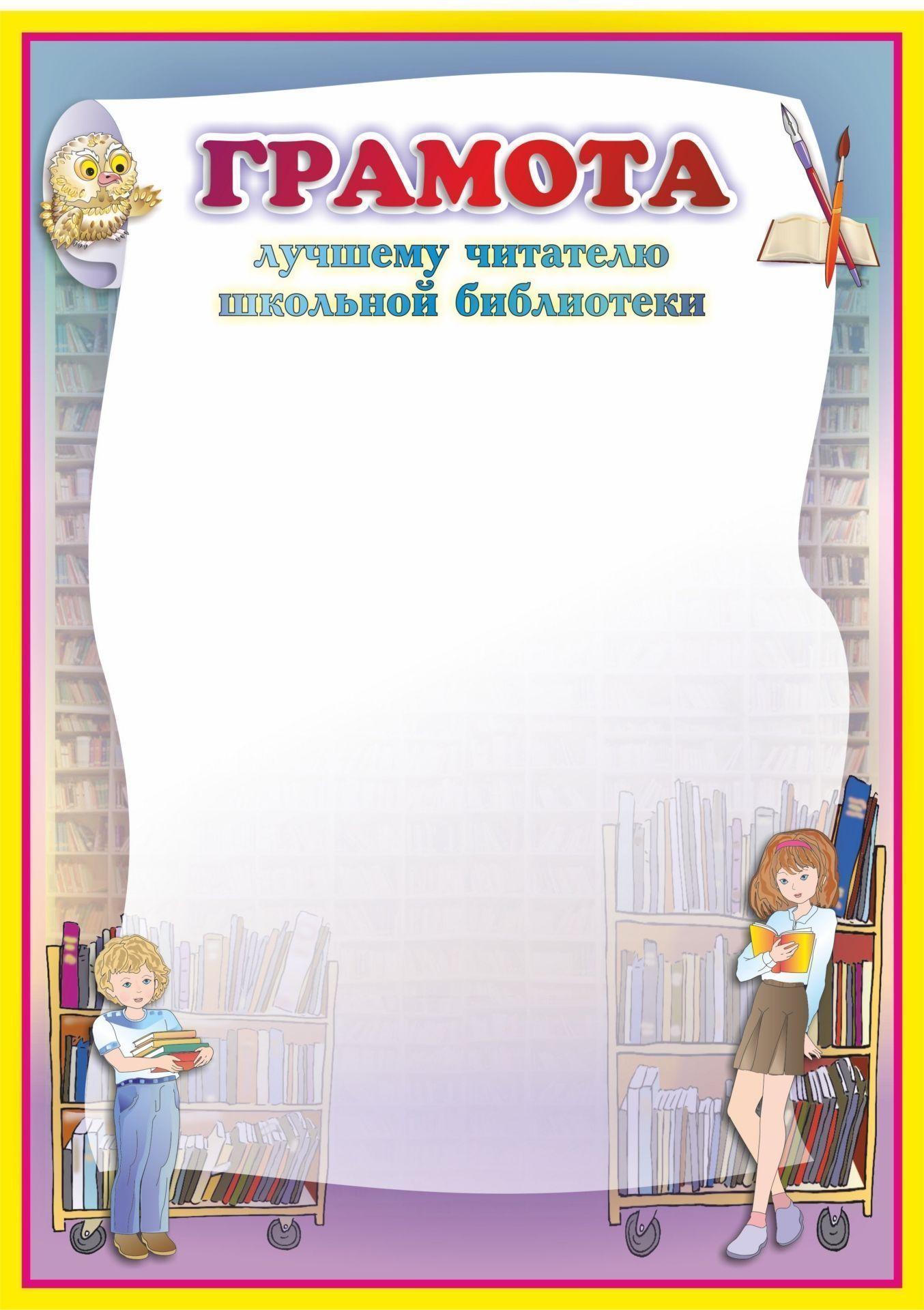 Грамота лучшему читателю школьной библиотекиУчащимся<br>Материалы:иллюстрации - бумага мелованная, пл. 250.00.<br><br>Год: 2017<br>Высота: 297<br>Ширина: 210