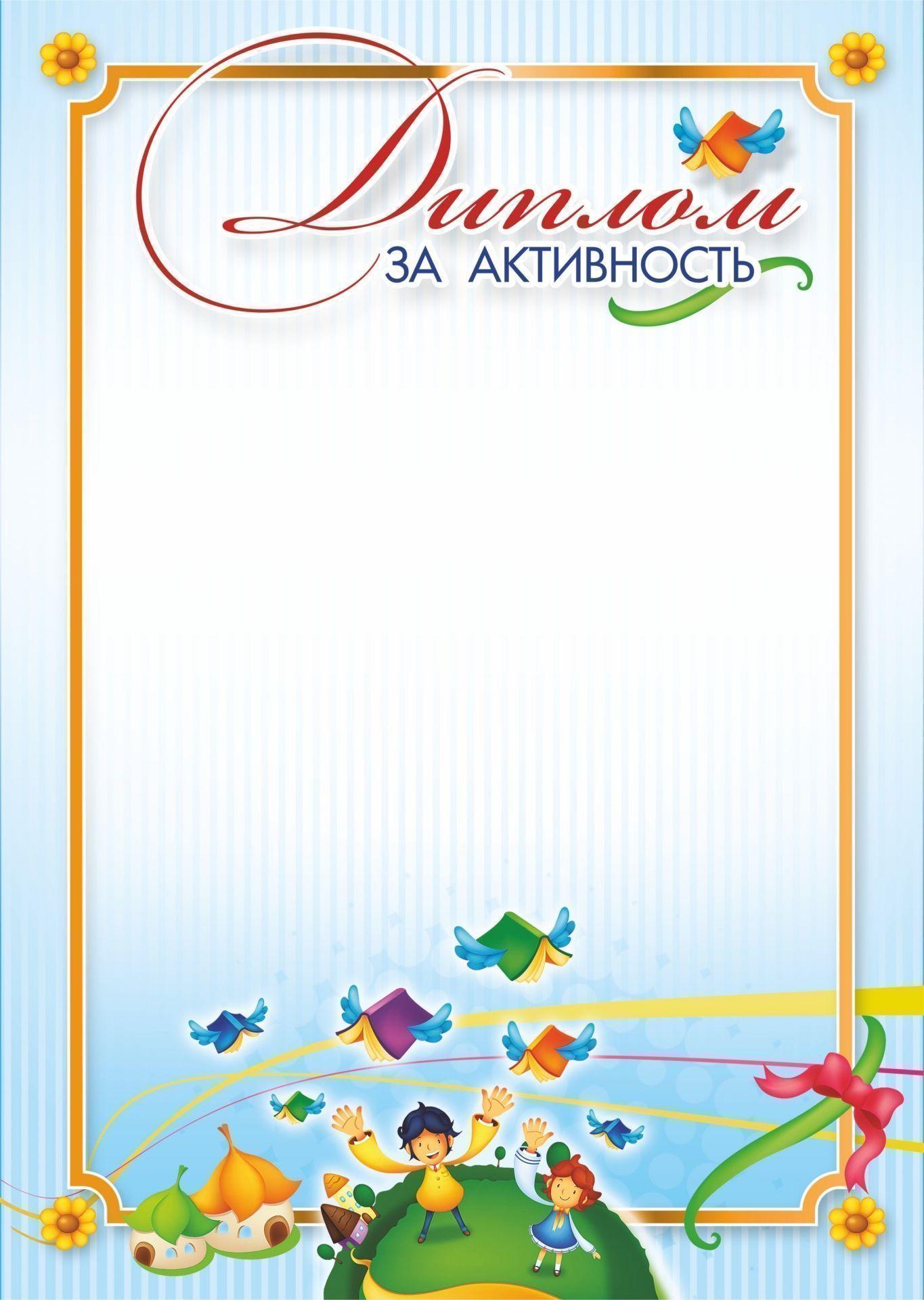 Диплом за активностьУчащимся<br>Материалы:иллюстрации - бумага мелованная, пл. 250.00.<br><br>Год: 2017<br>Высота: 297<br>Ширина: 210