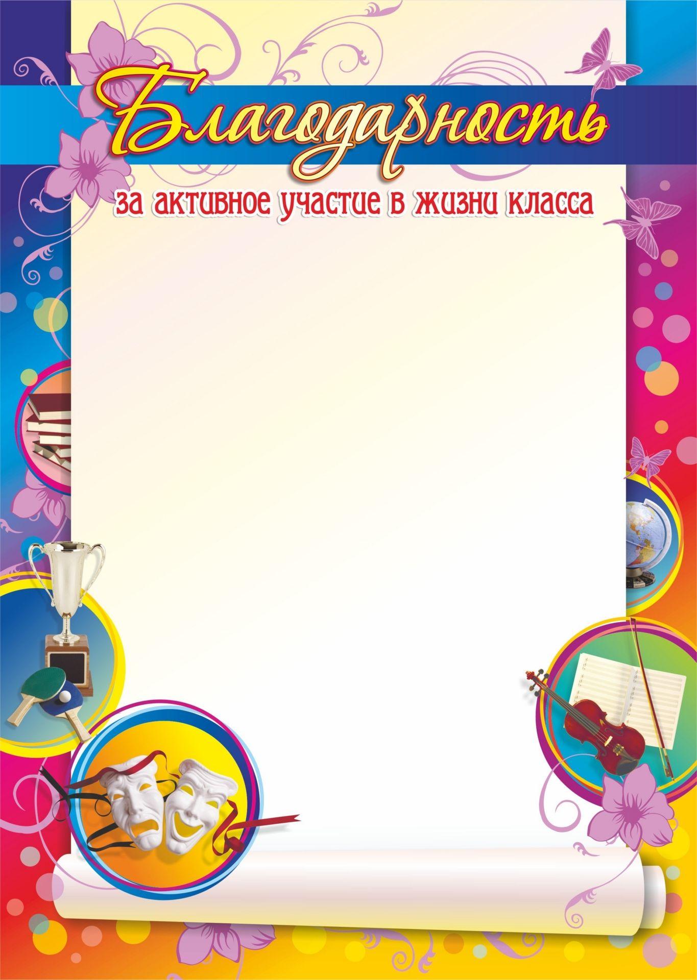 Благодарность за активное участие в жизни классаУчащимся<br>Материалы:на обложку - бумага мелованная, пл. 250.00.<br><br>Год: 2017<br>Высота: 297<br>Ширина: 210