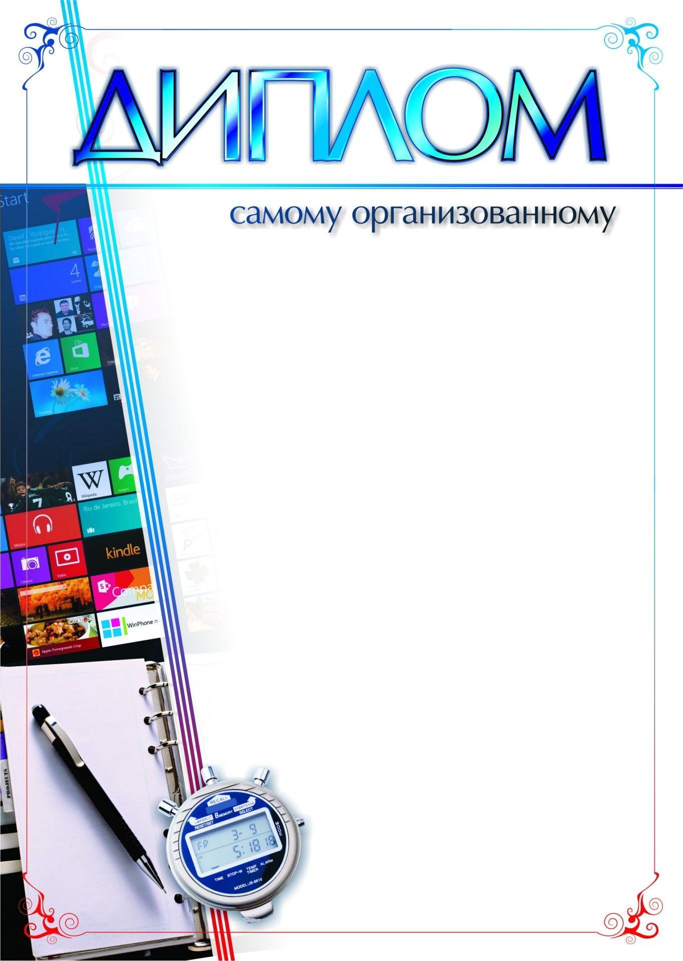 Диплом самому организованному: (Формат А4, бумага мелованная матовая пл. 250 гр.)Учащимся<br>Материалы:на обложку - бумага мелованная, пл. 250.00.<br><br>Год: 2017<br>Высота: 297<br>Ширина: 210