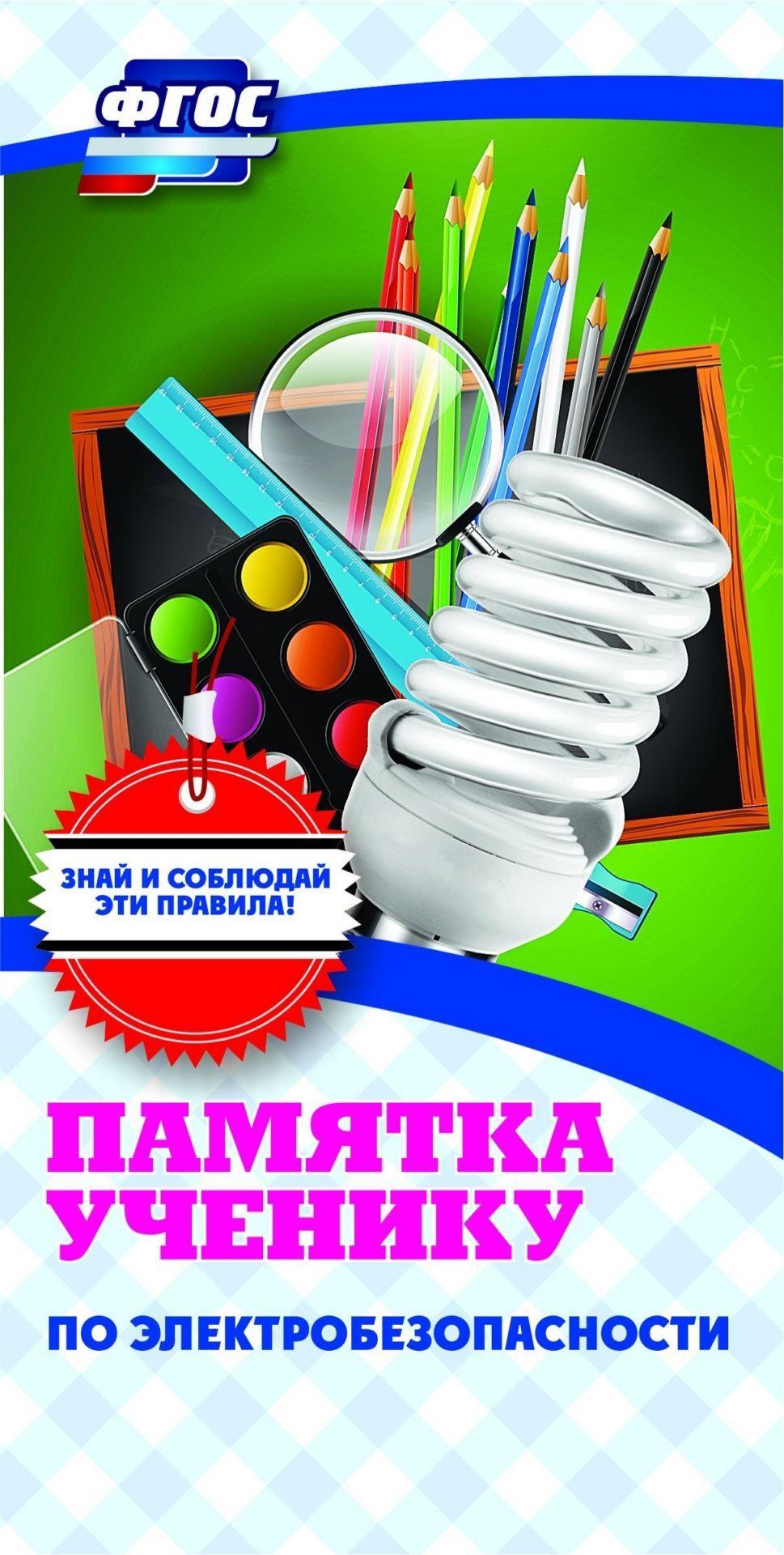 Памятка ученику по электробезопасностиНачальная школа<br>Бумага офсетная.<br><br>Год: 2018