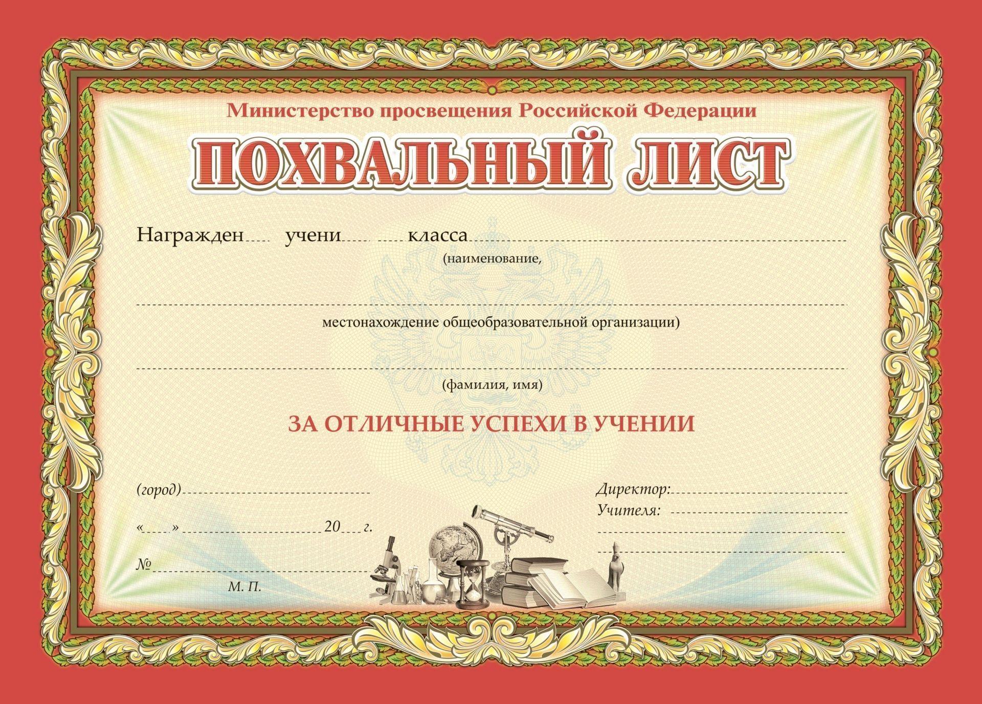 Похвальный лист, с пометкой Министерство образования и науки Российской Федерации (горизонтальный, с бронзой)Учащимся<br>Материалы:на обложку - бумага мелованная, пл. 250.00.<br><br>Год: 2017<br>Высота: 297<br>Ширина: 210