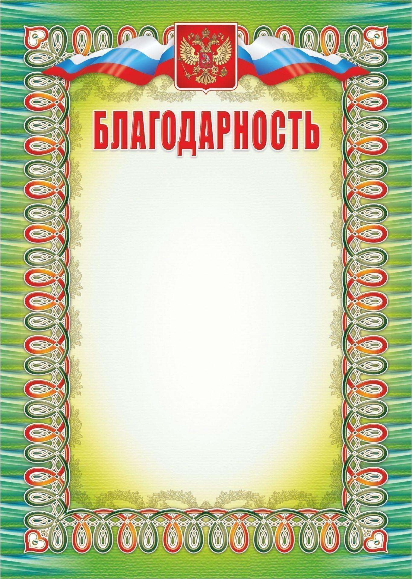 Благодарность (с гербом и флагом)Общего назначения<br>Материалы:на обложку - бумага мелованная, пл. 250.00.<br><br>Год: 2017<br>Высота: 297<br>Ширина: 210
