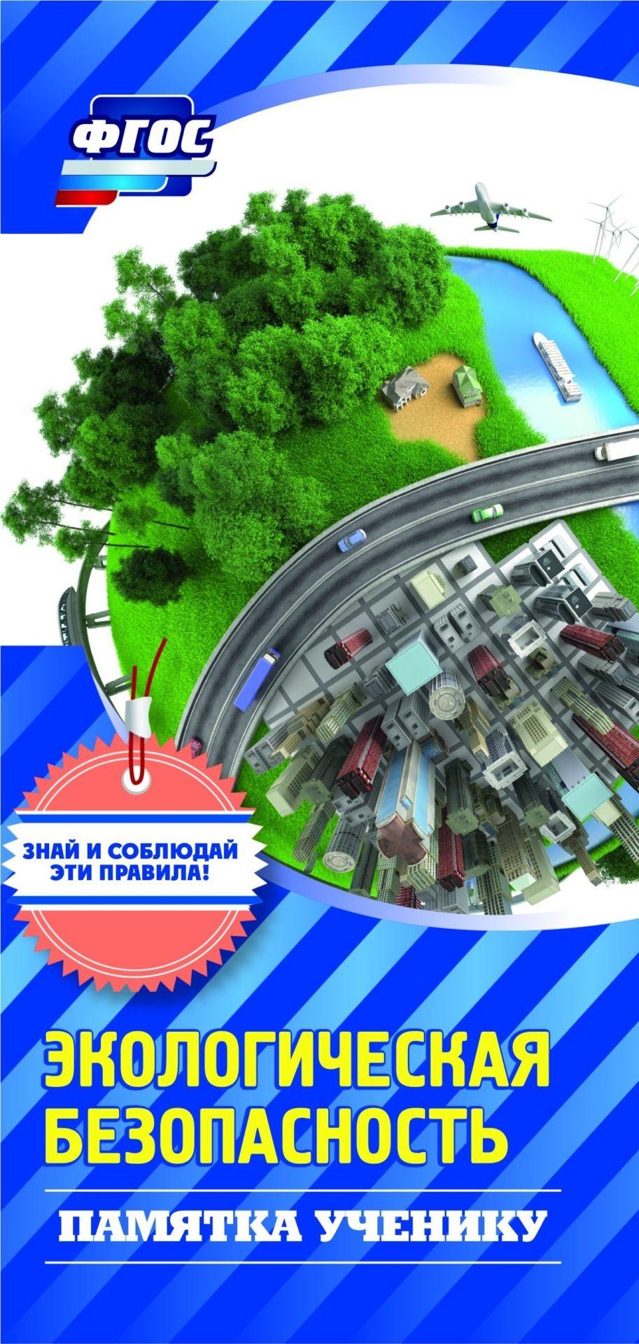 Памятка ученику по экологической безопасностиНачальная школа<br>Бумага офсетная.<br><br>Год: 2017