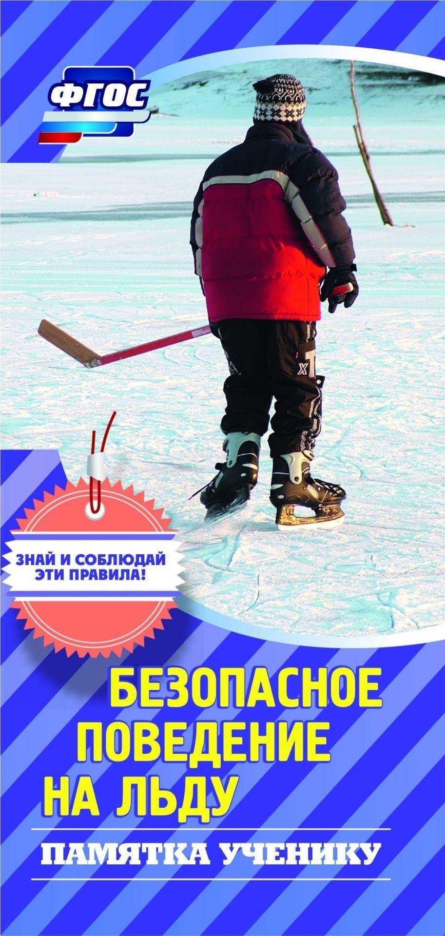 Памятка ученику по безопасному поведению на льдуНачальная школа<br>Бумага офсетная.<br><br>Год: 2018