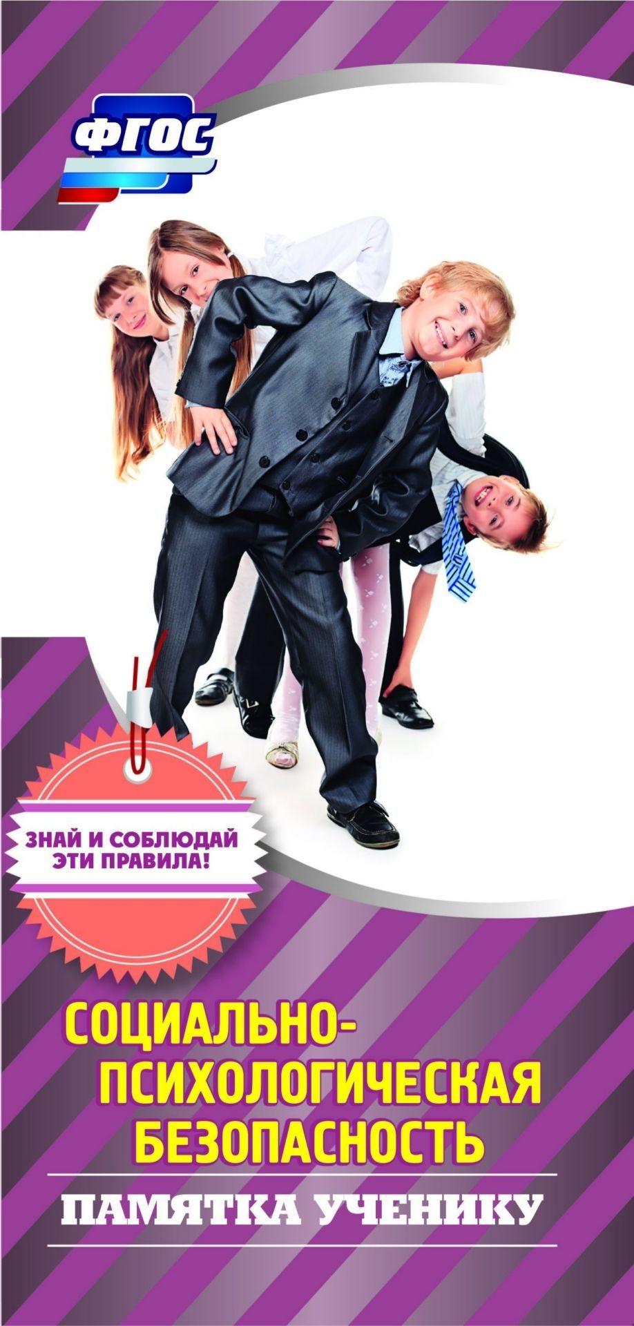 Памятка ученику по социально-психологической безопасностиНачальная школа<br>Бумага офсетная.<br><br>Год: 2017