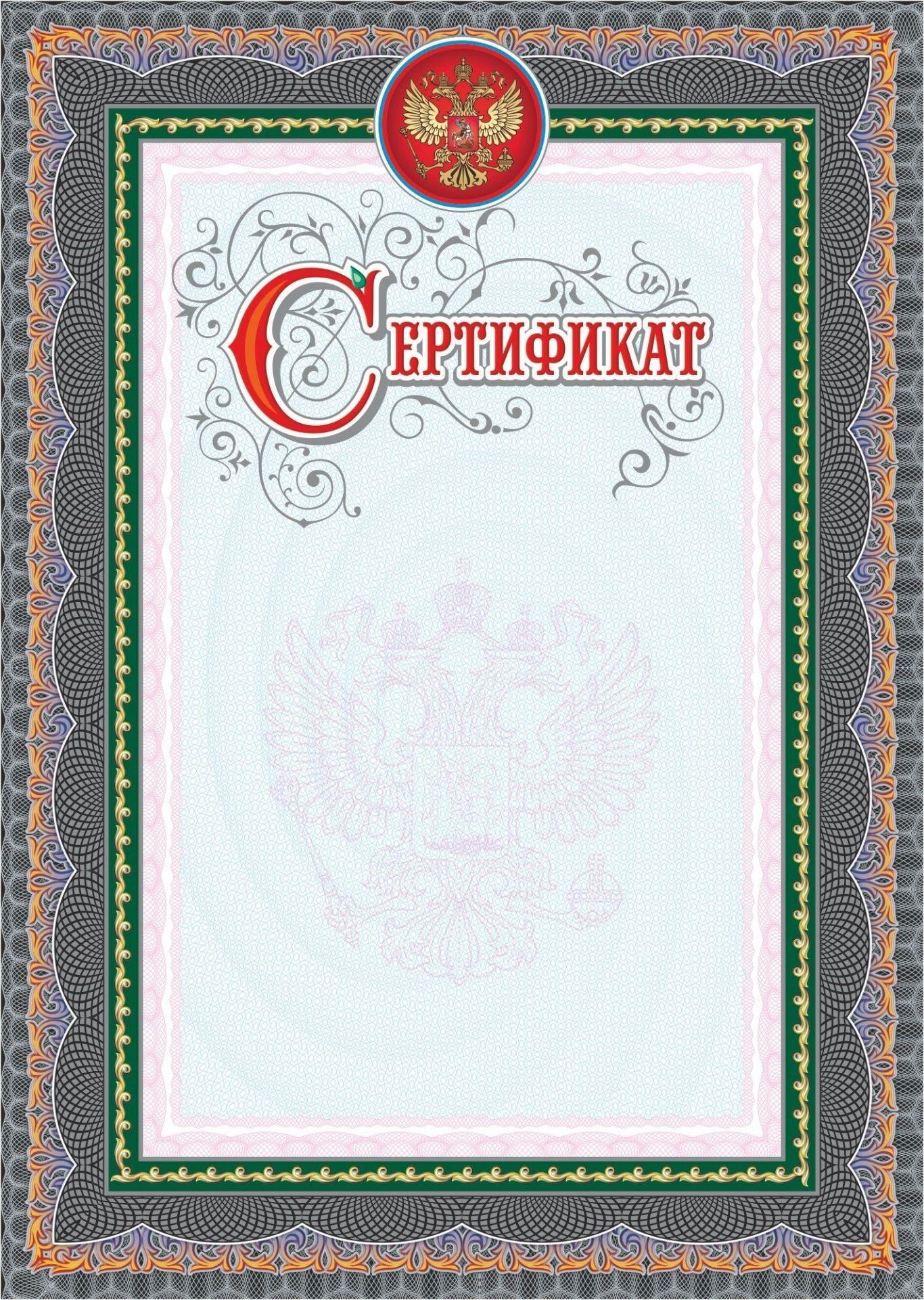 Сертификат (серебро)Сертификаты<br>Материалы:на обложку - бумага мелованная, пл. 250.00.<br><br>Год: 2017<br>Высота: 297<br>Ширина: 210