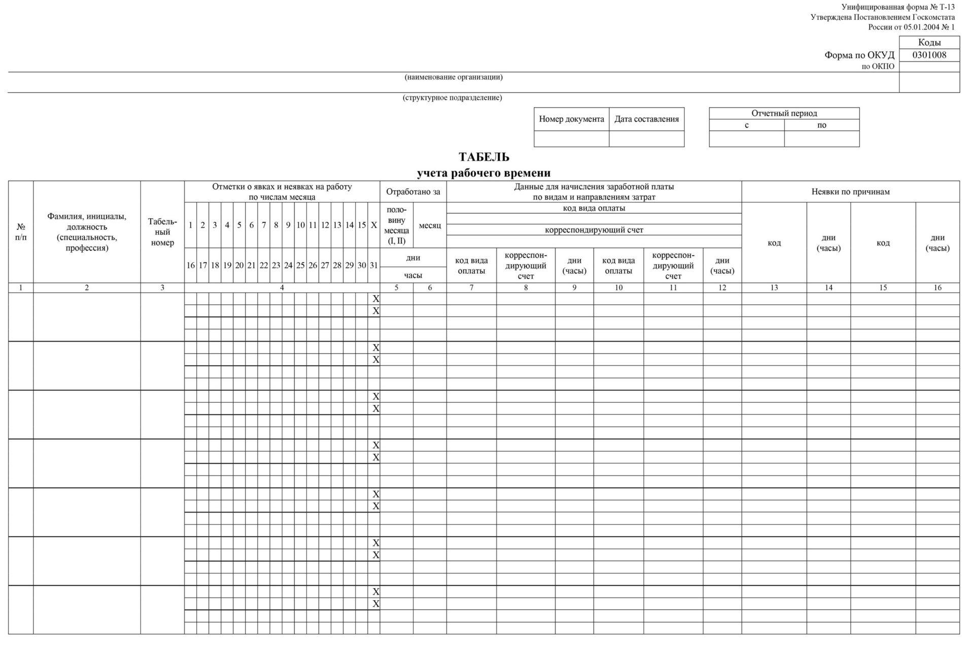 Табель учета рабочего времени (форма № Т-13) (упаковка 100шт.)Бланки<br>.<br><br>Год: 2018<br>Высота: 420<br>Ширина: 297<br>Переплёт: бланк