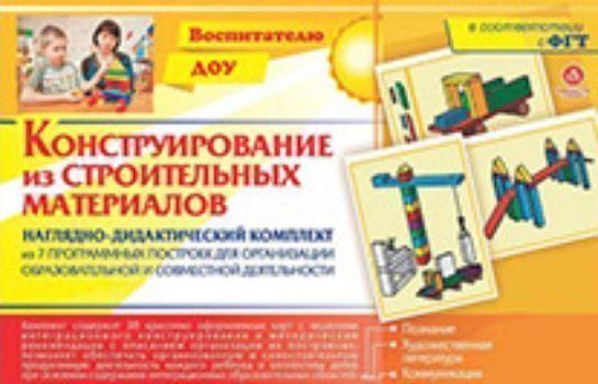 Комплект наглядно-дидактический из 5 наборов. Конструирование. 2-7 летВоспитателю ДОО<br>5 наглядно-дидактических комплектов Конструирование в 1!Предлагаемый наглядно-дидактический комплект Конструирование из строительных материалов для детей от 2 до 7 лет включает в себя красочно оформленные листы, позволяющие ребенку доступно и увлекате...<br><br>Год: 2017<br>Серия: Наглядно-тематический уголок в ДОО<br>Высота: 297<br>Ширина: 210