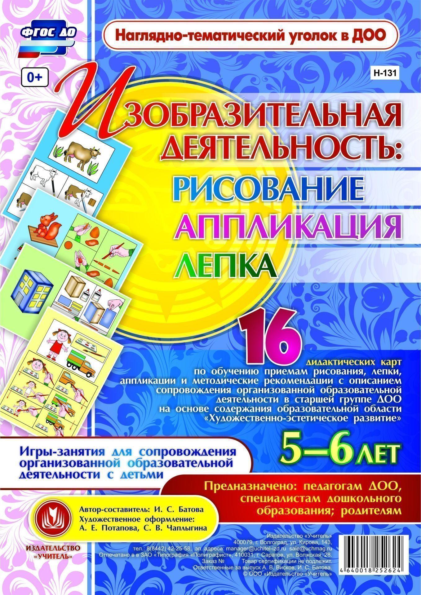 Изобразительная деятельность: рисование, лепка, аппликация. Игры-занятия для сопровождения организованной образовательной деятельности с детьми 5-6 лет: 16 дидактических картВоспитателю ДОО<br>Предлагаемый наглядно-дидактический комплект включает в себя 16 дидактических карт, позволяющих воспитателю обучить детей 5-6 лет приемам изобразительной деятельности в рисовании, лепке, аппликации, а также методическое пособие по использованию игр-заняти...<br><br>Авторы: Батова И.С.<br>Год: 2017<br>Серия: Наглядно-тематический уголок в ДОО<br>Высота: 296<br>Ширина: 210<br>Переплёт: набор