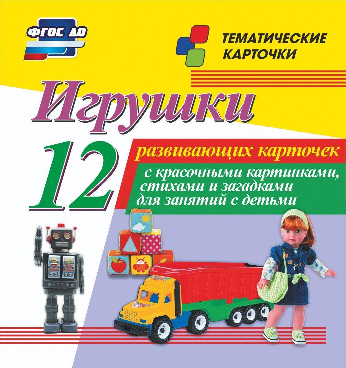 Игрушки: 12 развивающих карточек с красочными картинками, стихами и загадками для занятий с детьмиРазвивай-ка<br>Комплект тематических карточек Игрушки:1. кубики; 2. пирамидка; 3. кукла; 4. плюшевый заяц; 5. мяч; 6. машина; 7. матрешка; 8. деревянная лошадка; 9. неваляшка; 10. детская коляска; 11. робот; 12. юла.<br><br>Год: 2017<br>Серия: Тематические карточки<br>Высота: 99<br>Ширина: 93<br>Толщина: 8<br>Переплёт: набор
