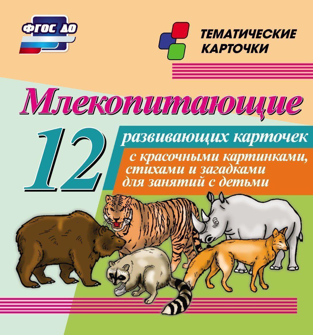 Млекопитающие: 12 развивающих карточек с красочными картинками, стихами и загадками для занятий с детьмиРазвитие дошкольника<br>Комплект тематических карточек Млекопитающие:1.медведь; 2.тигр; 3.волк; 4.ёж; 5.енот; 6.белка; 7.кит; 8.лиса; 9.носорог; 10.слон ; 11. зебра ; 12.олень.<br><br>Год: 2017<br>Серия: Тематические карточки<br>Высота: 99<br>Ширина: 93<br>Толщина: 8<br>Переплёт: набор