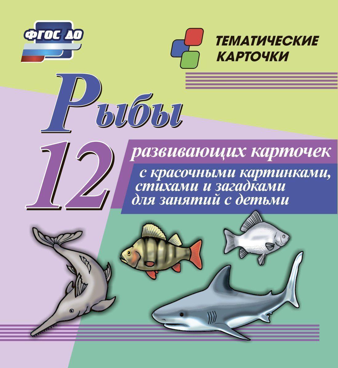 Рыбы: 12 развивающих карточек с красочными картинками, стихами и загадками для занятий с детьмиРазвитие дошкольника<br>.<br><br>Год: 2017<br>Серия: Тематические карточки<br>Высота: 99<br>Ширина: 93<br>Толщина: 8<br>Переплёт: набор