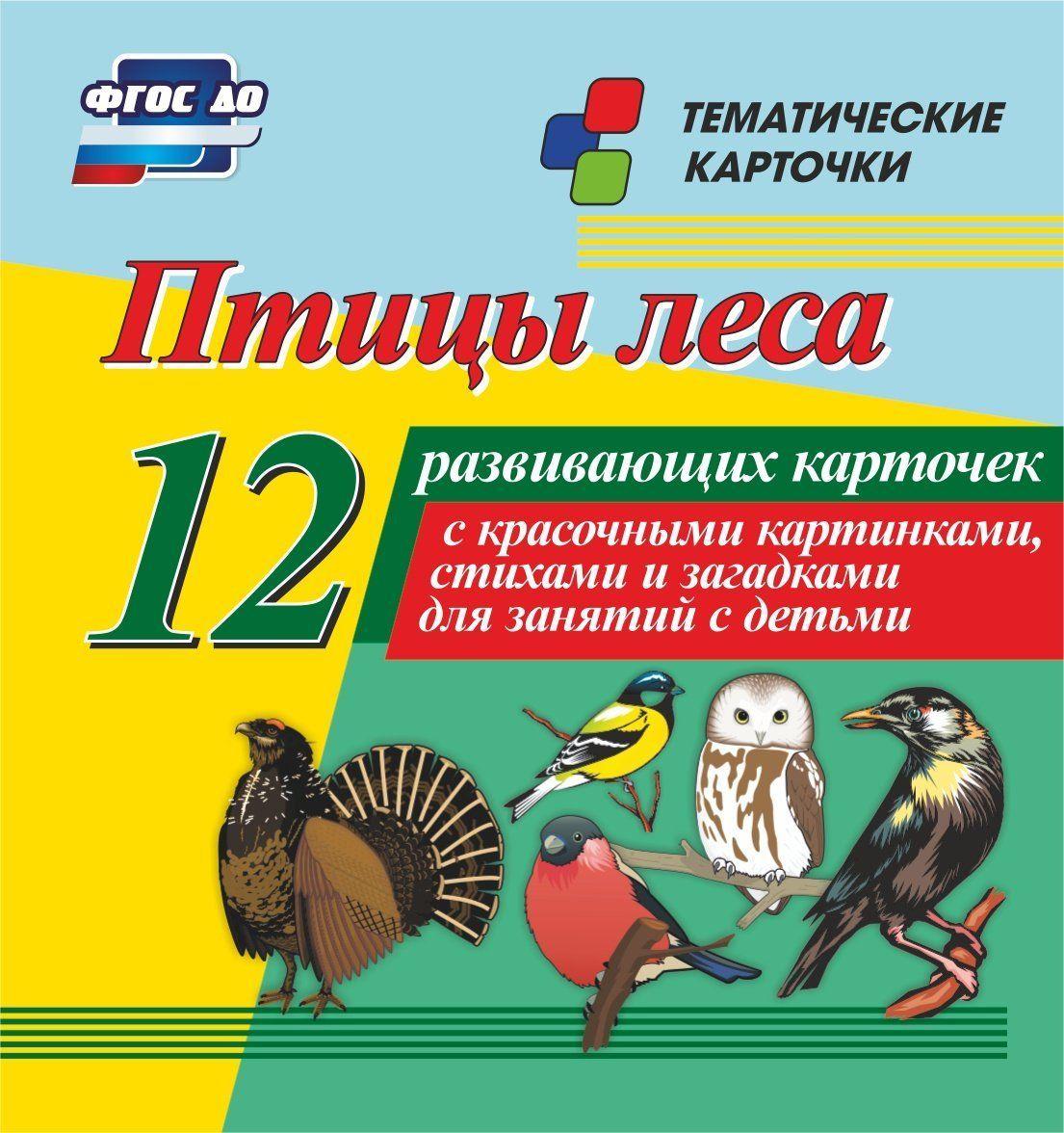 Птицы леса: 12 развивающих карточек с красочными картинками, стихами и загадками для занятий с детьмиРазвитие дошкольника<br>.<br><br>Год: 2017<br>Серия: Тематические карточки<br>Высота: 99<br>Ширина: 93<br>Толщина: 8<br>Переплёт: набор