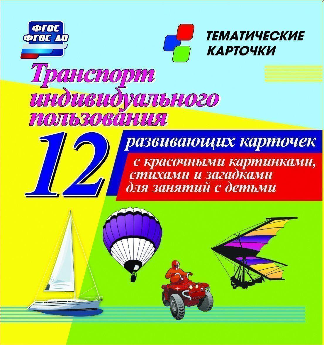Транспорт индивидуального пользования: 12 развивающих карточек с красочными картинками, стихами и загадками для занятий с детьмиРазвитие дошкольника<br>Комплект тематических карточек Транспорт индивидуального пользования:1.яхта (парусник); 2. воздушный шар; 3. гидроикл; 4. снегоход; 5. мотоцикл; 6. скутер (мотороллер);  7. самокат; 8. лодка; 9. квадроцикл; 10. велосипед; 11. веломобиль; 12. дельтаплан.<br><br>Год: 2017<br>Серия: Тематические карточки<br>Высота: 99<br>Ширина: 93<br>Толщина: 8<br>Переплёт: набор