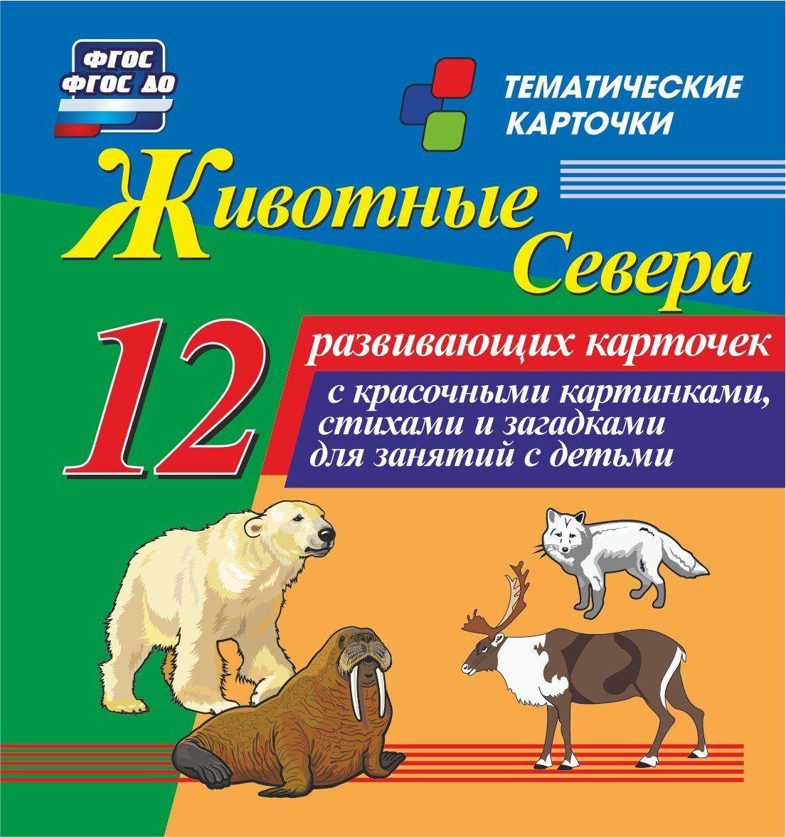 Животные севера: 12 развивающих карточек с красочными картинками, стихами и загадками для занятий с детьмиРазвитие дошкольника<br>Комплект тематических карточек Животные севера:1. белый медведь; 2. тюлень; 3. морж; 4. северный олень; 5. арктический волк; 6. песец; 7. морской лев; 8. норка; 9. арктический заяц-беляк; 10. королевский пингвин; 11. ласка; 12. горностай.<br><br>Год: 2017<br>Серия: Тематические карточки<br>Высота: 99<br>Ширина: 93<br>Толщина: 8<br>Переплёт: набор