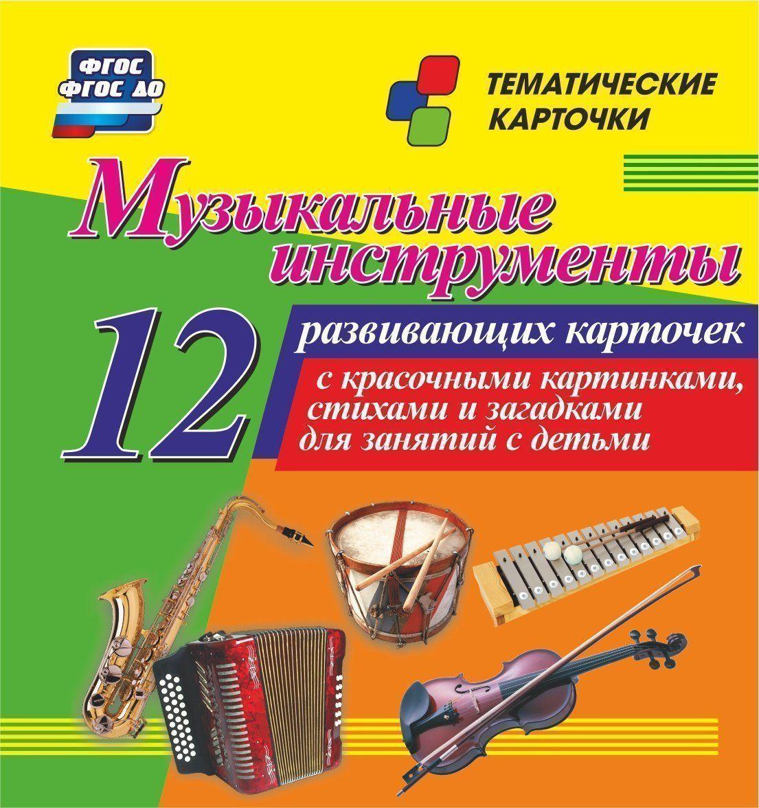 Музыкальные инструменты: 12 развивающих карточек с красочными картинками, стихами и загадками для занятий с детьмиРазвитие дошкольника<br>Комплект тематических карточек Музыкальные инструменты:1. саксофон; 2. труба; 3. аккордеон;  4. баян; 5. бубенчики иколокольчики; 6. балалайка; 7. барабан; 8. металлофон; 9. скрипка; 10. гитара; 11. рояль; 12. орган.<br><br>Год: 2017<br>Серия: Тематические карточки<br>Высота: 99<br>Ширина: 93<br>Толщина: 8<br>Переплёт: набор