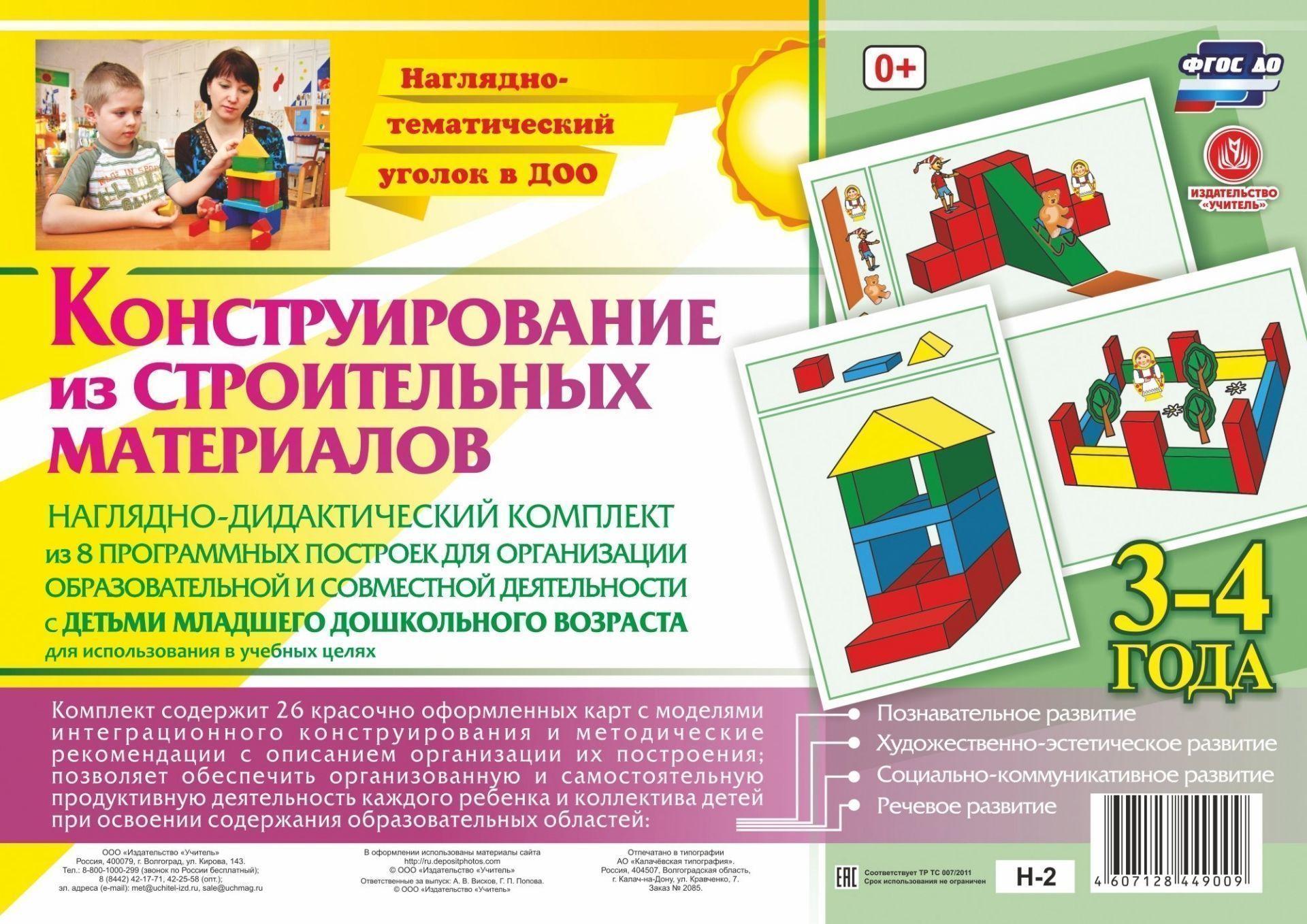 Наглядно-дидактический комплект. Конструирование. 26 цветных иллюстраций формата А4 на картоне. 3-4 годаВоспитателю ДОО<br>Предлагаемый наглядно-дидактический комплект Конструирование из строительных материалов включает в себя 26 красочно оформленных листов, позволяющих ребенку доступно и увлекательно в совместной деятельности со взрослым или самостоятельной игре осуществит...<br><br>Год: 2017<br>Серия: Наглядно-тематический уголок в ДОО<br>Высота: 297<br>Ширина: 210<br>Переплёт: набор