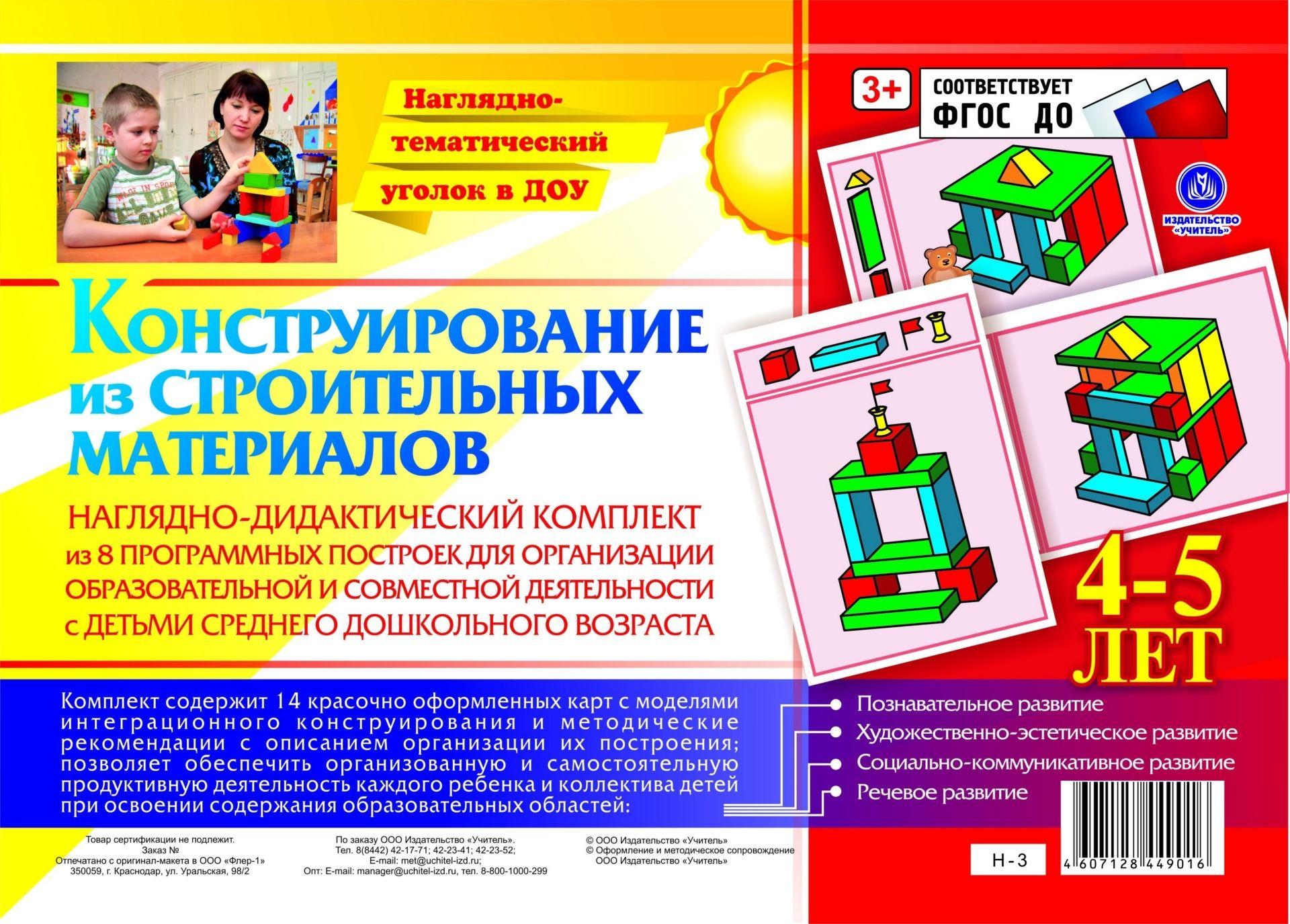 Наглядно-дидактический комплект. Конструирование. 14 цветных иллюстраций формата А4 на картоне. 4-5 летВоспитателю ДОО<br>Предлагаемый наглядно-дидактический комплект Конструирование из строительных материалов включает в себя 14 красочно оформленных листов, позволяющих ребенку доступно и увлекательно в совместной деятельности со взрослым или самостоятельной игре осуществит...<br><br>Год: 2017<br>Серия: Наглядно-тематический уголок в ДОО<br>Высота: 297<br>Ширина: 210<br>Толщина: 1<br>Переплёт: набор