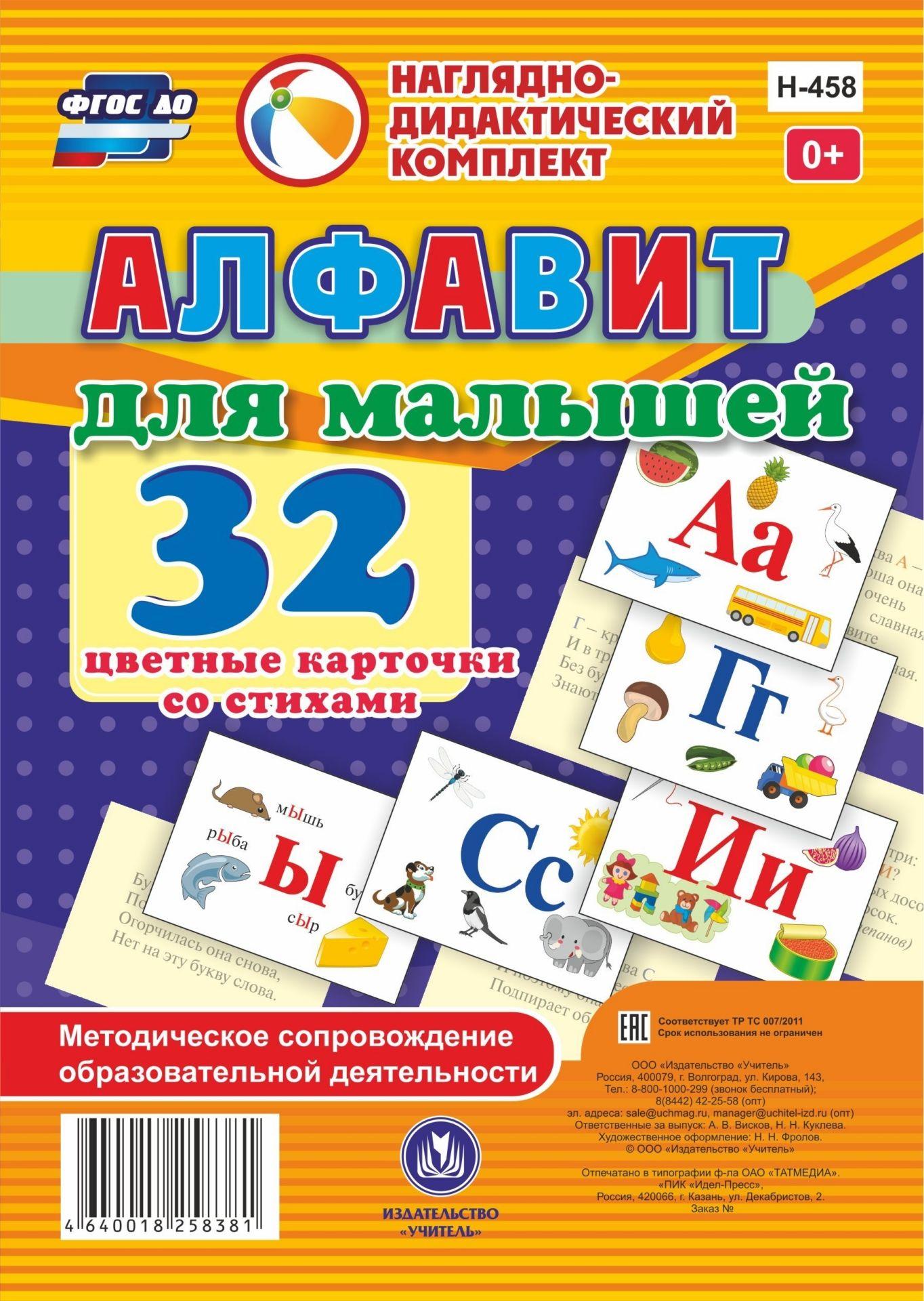 Алфавит для малышей. 32 цветные карточки со стихами. Методическое сопровождение образовательной деятельностиВоспитателю ДОО<br>Алфавит для малышей - это замечательный наглядно-дидактический комплект для обучения детей дошкольного возраста.Он включает в себя 32 карточки и методические рекомендации. С одной стороны карточки представлено изображение буквы и объект (предмет), назва...<br><br>Авторы: Куклева Н. Н.<br>Год: 2017<br>Серия: Наглядно-дидактический комплект<br>Высота: 210<br>Ширина: 148<br>Переплёт: набор
