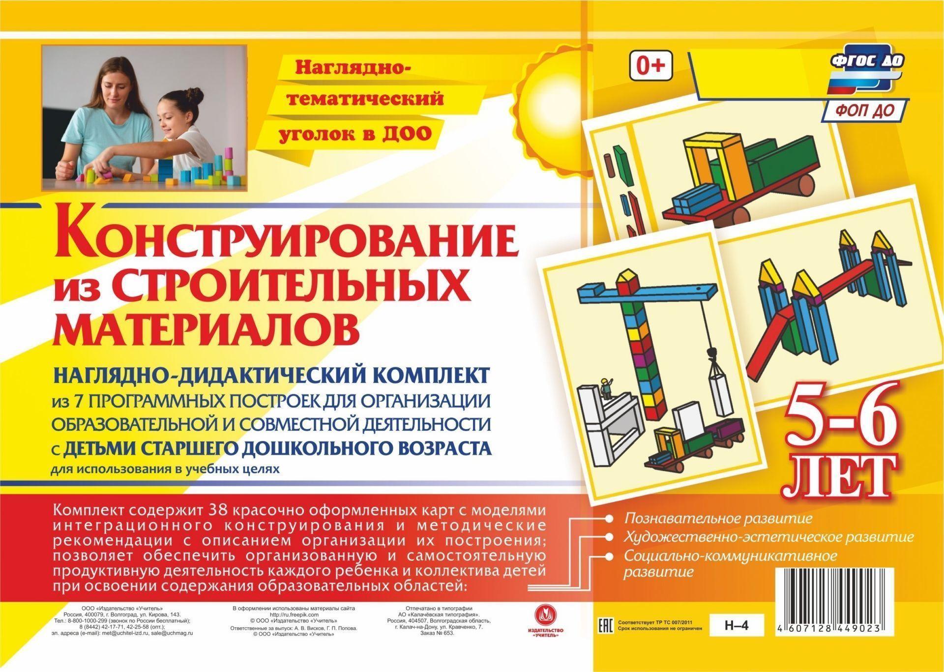 Наглядно-дидактический комплект. Конструирование. 38 цветных иллюстраций формата А4 на картоне. 5-6 летВоспитателю ДОО<br>Предлагаемый наглядно-дидактический комплект Конструирование из строительных материалов включает в себя 38 красочно оформленных листов, позволяющих ребенку доступно и увлекательно в совместной деятельности со взрослым или самостоятельной игре осуществит...<br><br>Год: 2017<br>Серия: Наглядно-тематический уголок в ДОО<br>Высота: 297<br>Ширина: 210<br>Толщина: 16<br>Переплёт: набор