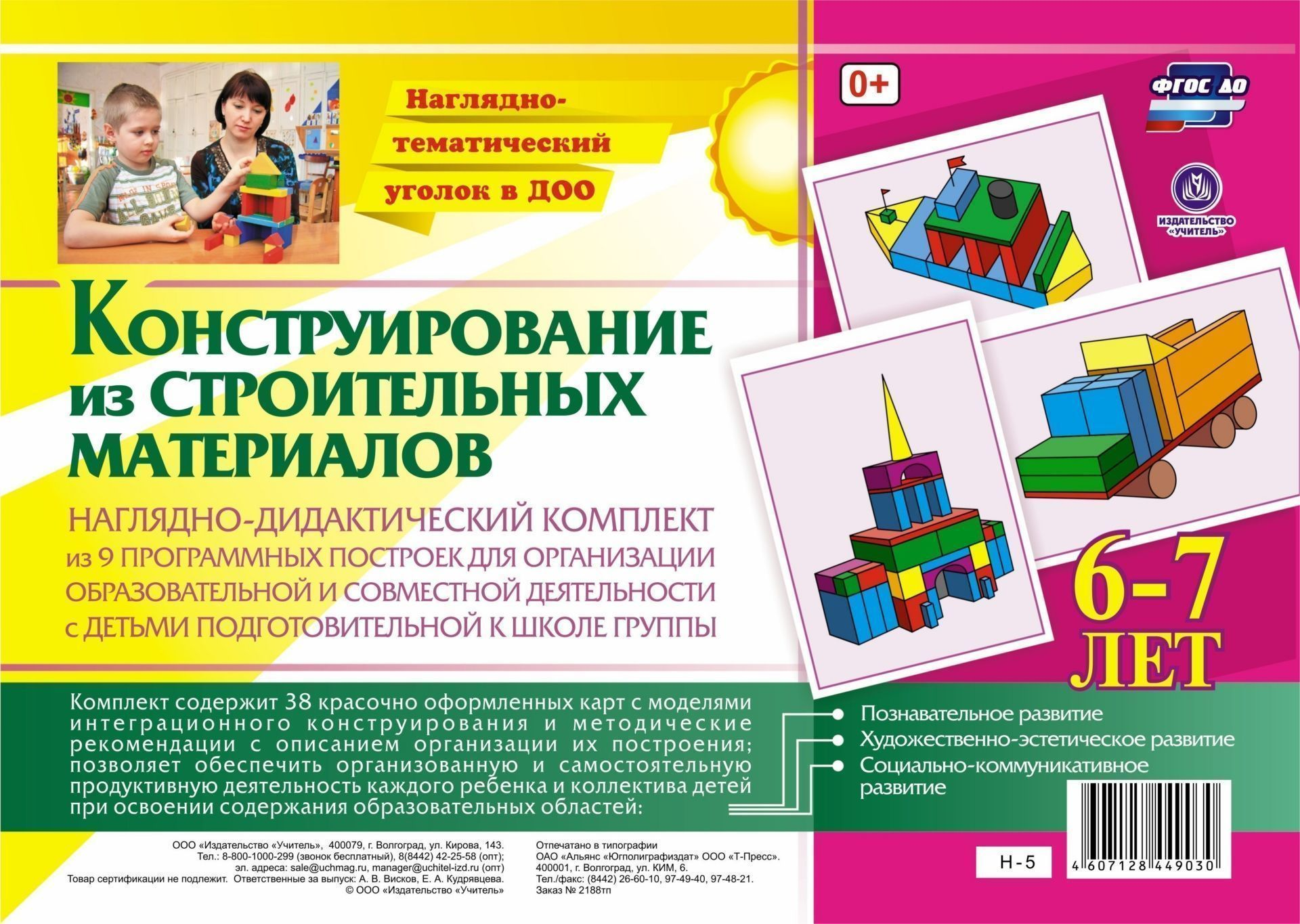 Наглядно-дидактический комплект. Конструирование. 38 цветных иллюстраций формата А4 на картоне. 6-7 летВоспитателю ДОО<br>Предлагаемый наглядно-дидактический комплект Конструирование из строительных материалов включает в себя 38 красочно оформленных листов, позволяющих ребенку доступно и увлекательно в совместной деятельности со взрослым или самостоятельной игре осуществит...<br><br>Год: 2017<br>Серия: Наглядно-тематический уголок в ДОО<br>Высота: 297<br>Ширина: 210<br>Переплёт: набор