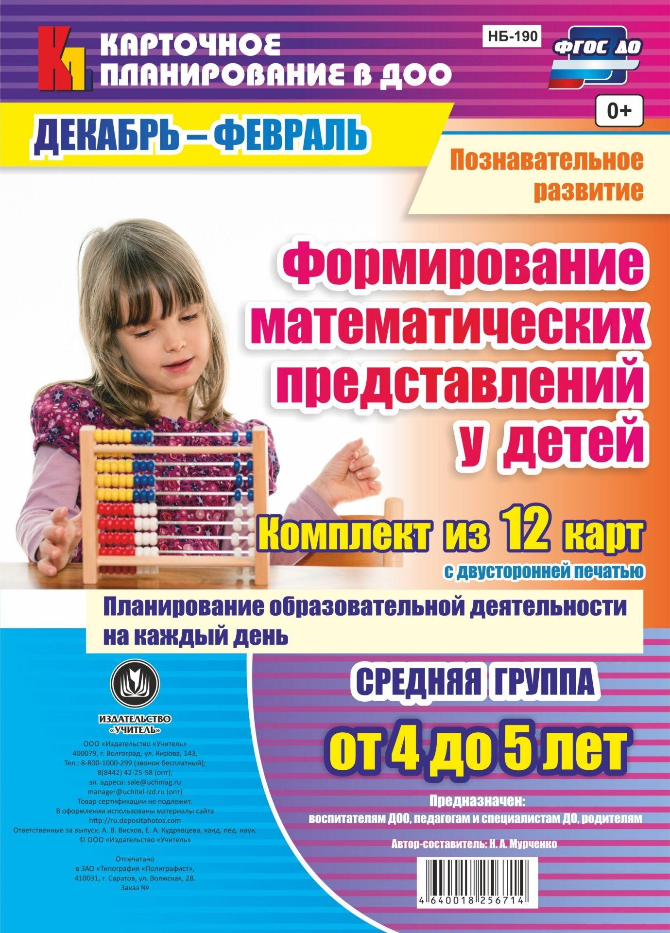 Познавательное развитие. Формирование математических представлений детей. Планирование образовательной деятельности на каждый день. Средняя группа (от 4 до 5 лет). Декабрь-февраль: комплект из 12 карт с двусторонней печатьюОбразовательное пространство ДОО<br>Предложен комплект из 12 карт с описанием игр на каждый день, разработанных на основе ФГОС ДО, который поможет воспитывающим взрослым (воспитателям и родителям) обогатить социальный опыт и познавательный интерес детей 4-5 лет.Картотека включает разнообраз...<br><br>Авторы: Мурченко Н. А.<br>Год: 2018<br>Серия: Карточное планирование в ДОО<br>Высота: 297<br>Ширина: 210<br>Толщина: 3<br>Переплёт: набор
