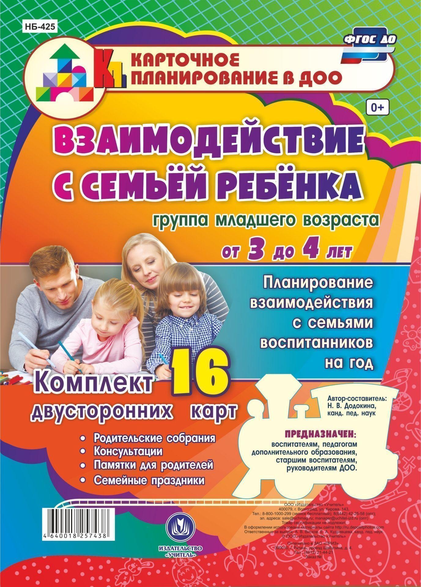 Взаимодействие с семьёй ребёнка. Планирование взаимодействия с семьями воспитанников на год. Группа младшего возраста от 3 до 4 лет: родительские собрания, консультации, памятки для родителей, семейные праздники. Комплект из 16 двусторонних картВоспитателю ДОО<br>Взаимодействие семьи и образовательного учреждения регулируется огромным количеством нормативно-правовых актов различного уровня: от международных до локальных, касающихся деятельности конкретного образовательного учреждения. Семья рассматривается как пер...<br><br>Авторы: Додокина Н.В.<br>Год: 2017<br>Серия: Карточное планирование в ДОО<br>Высота: 297<br>Ширина: 210<br>Переплёт: набор